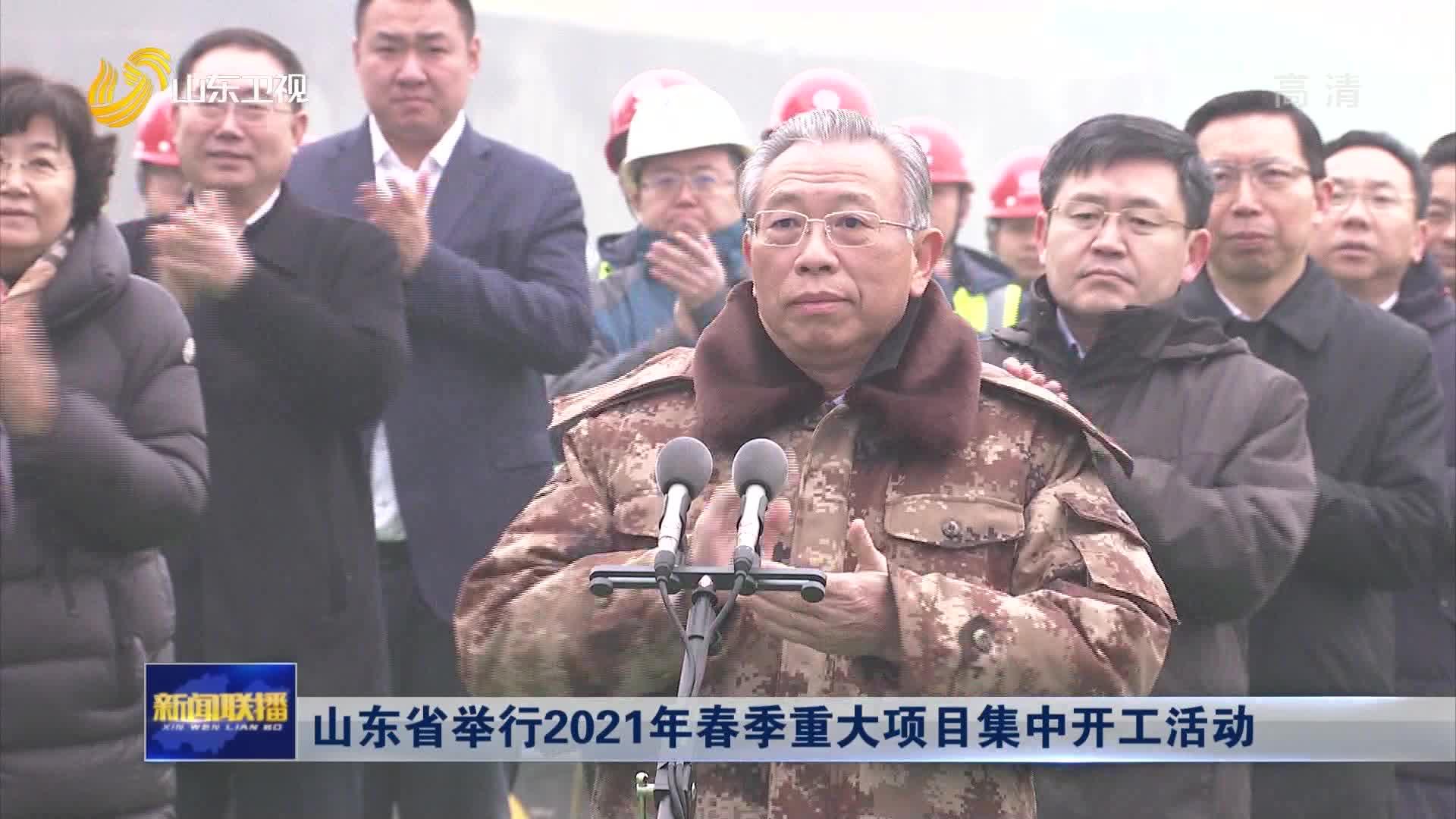 山东省举行2021年春季重大项目集中开工活动