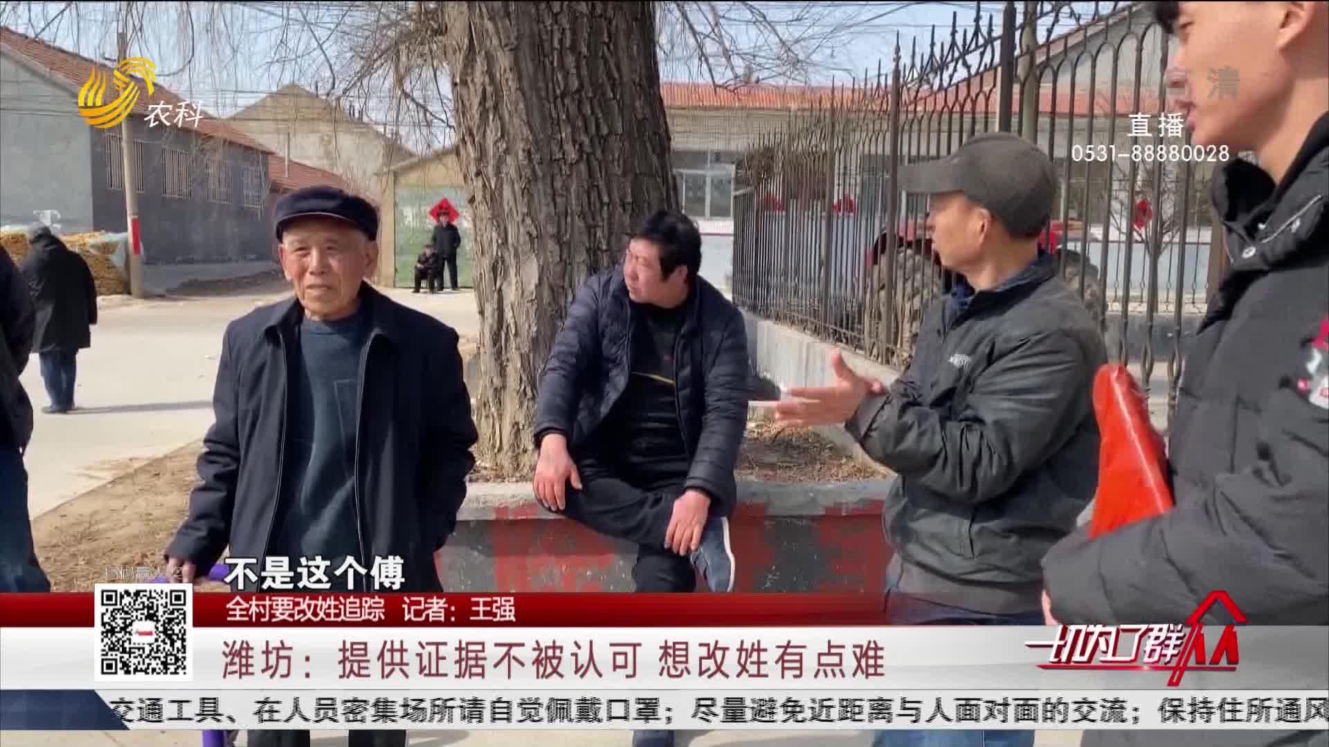 【全村要改姓追踪】潍坊:提供证据不被认可 想改姓有点难