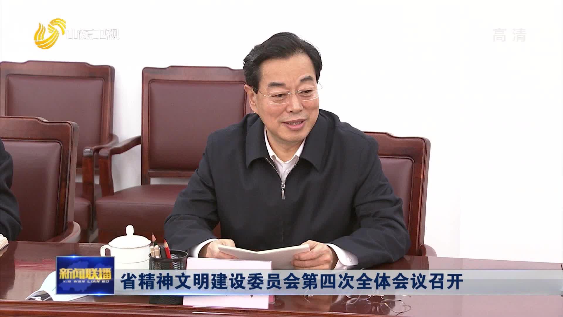 省精神文明建设委员会第四次全体会议召开