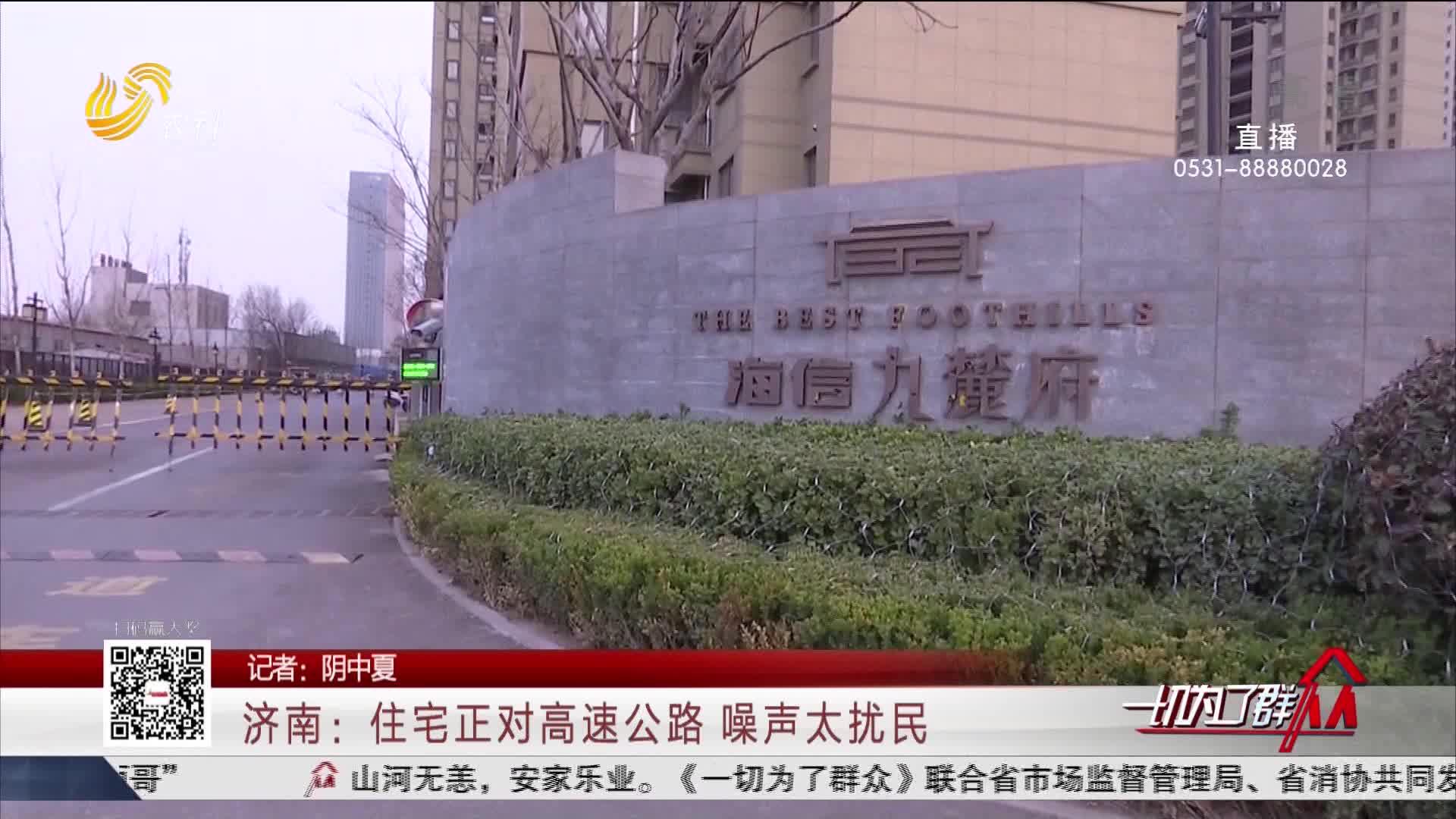 济南:住宅正对高速公路 噪声太扰民
