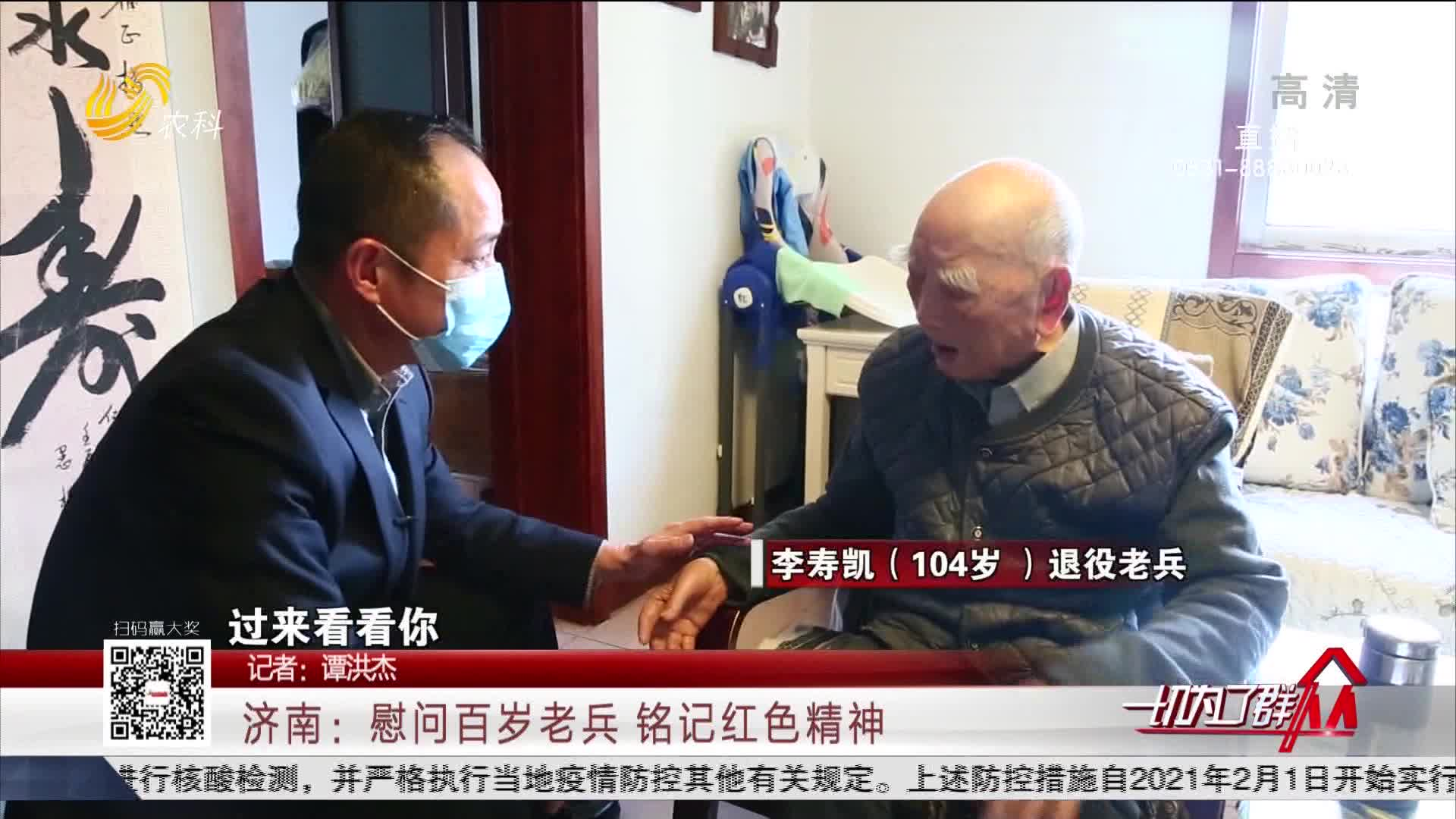 济南:慰问百岁老兵铭记红色精神