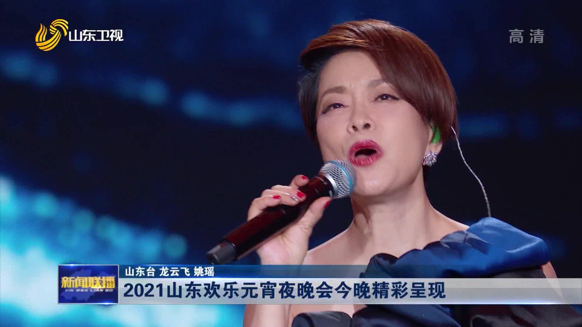 2021山东欢乐元宵夜晚会今晚精彩呈现