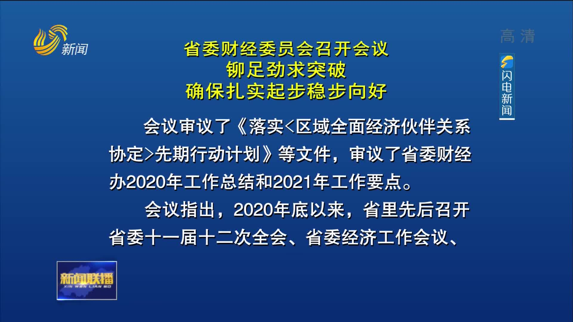 省委财经委员会召开会议 铆足劲求突破 确保扎实起步稳步向好