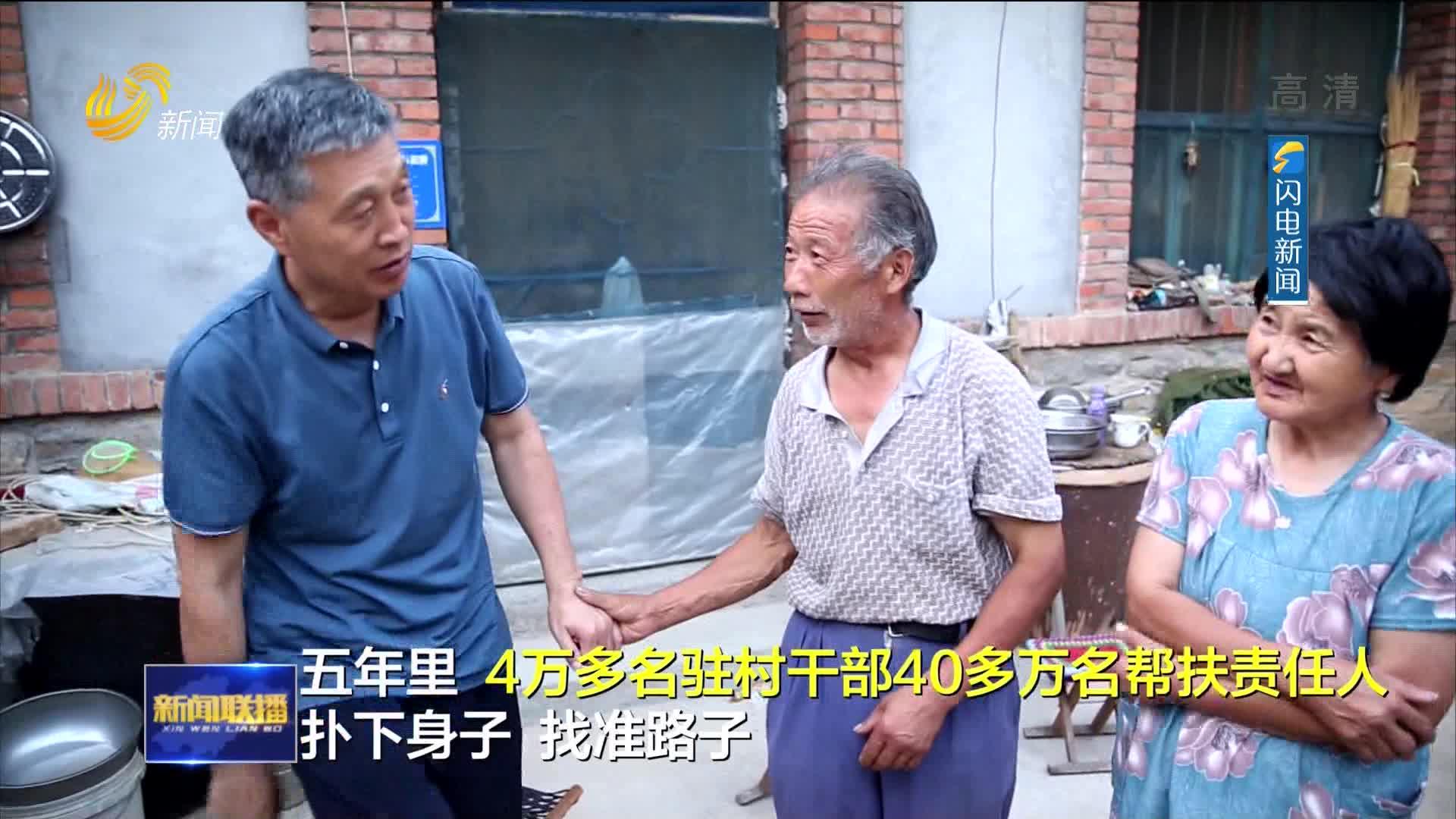 【脱贫攻坚 全面胜利】微视频:最美的约定