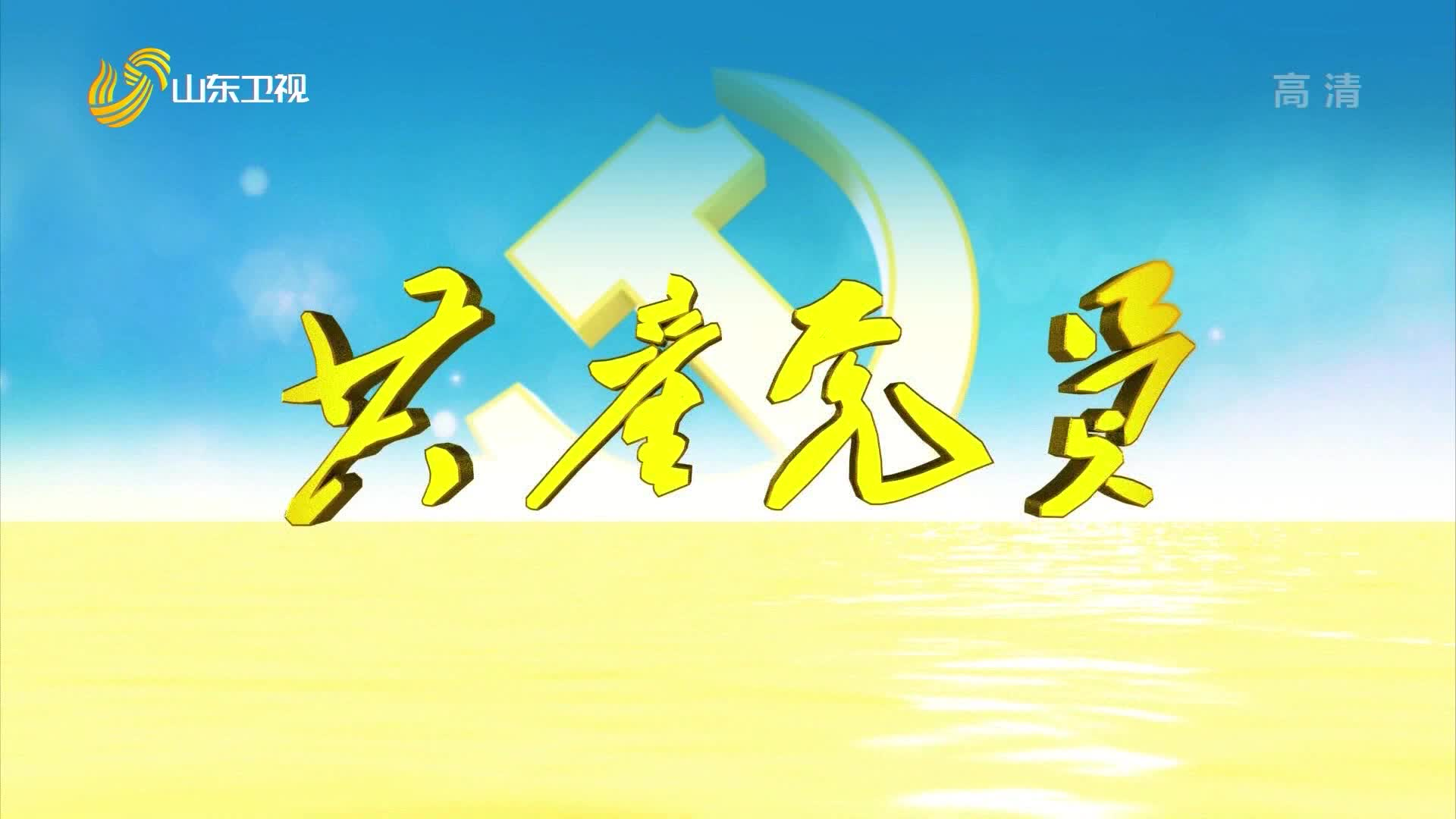 """20210226《共产党员》:""""奋斗者""""号——勇往直""""潜"""""""