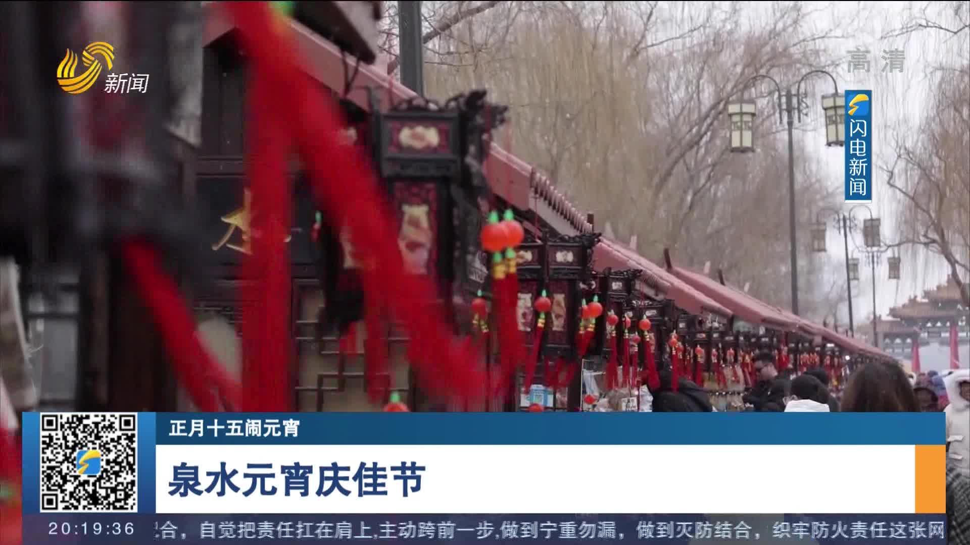 【正月十五闹元宵】泉水元宵庆佳节