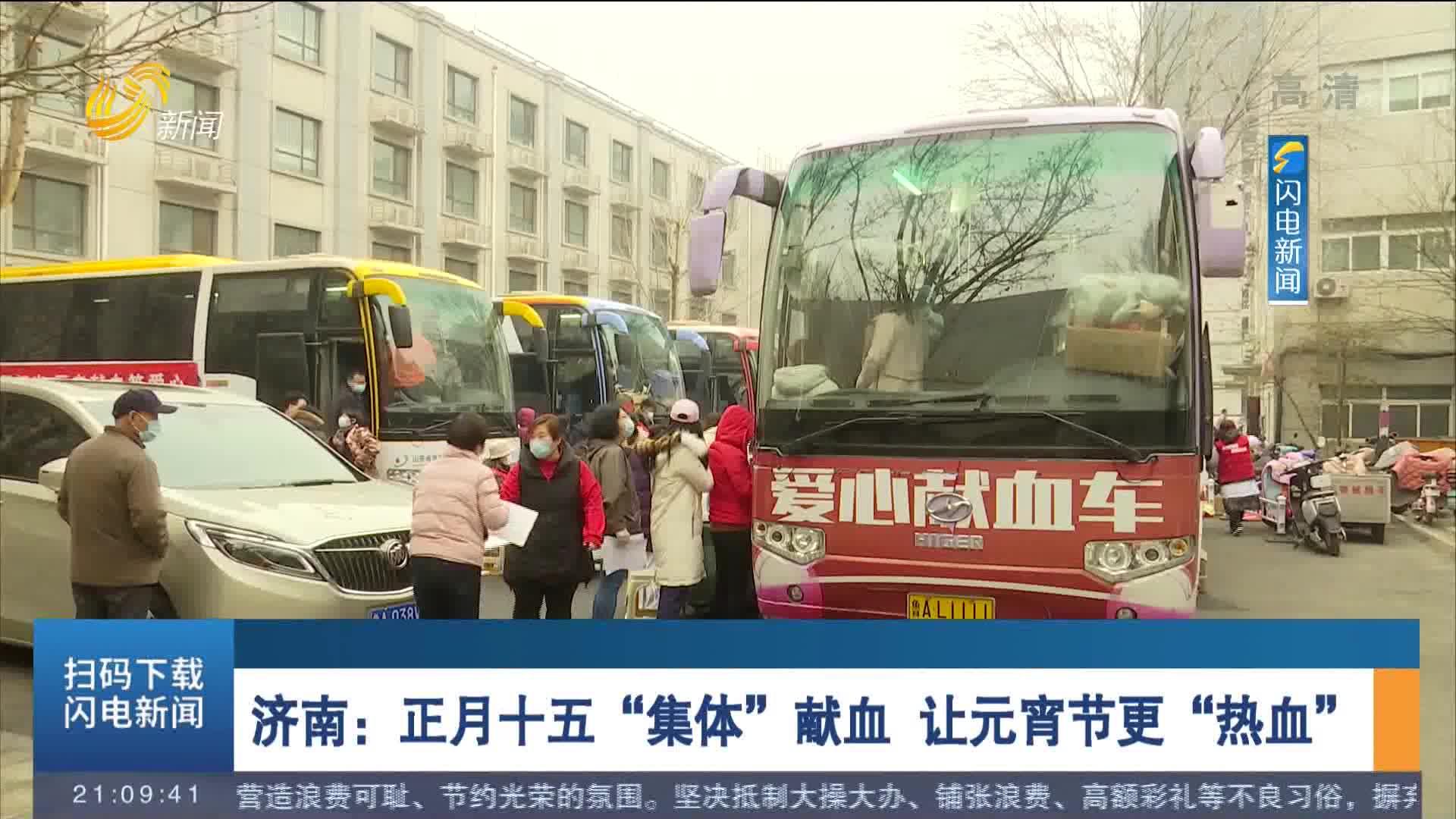 """济南:正月十五""""集体""""献血 让元宵节更""""热血"""""""