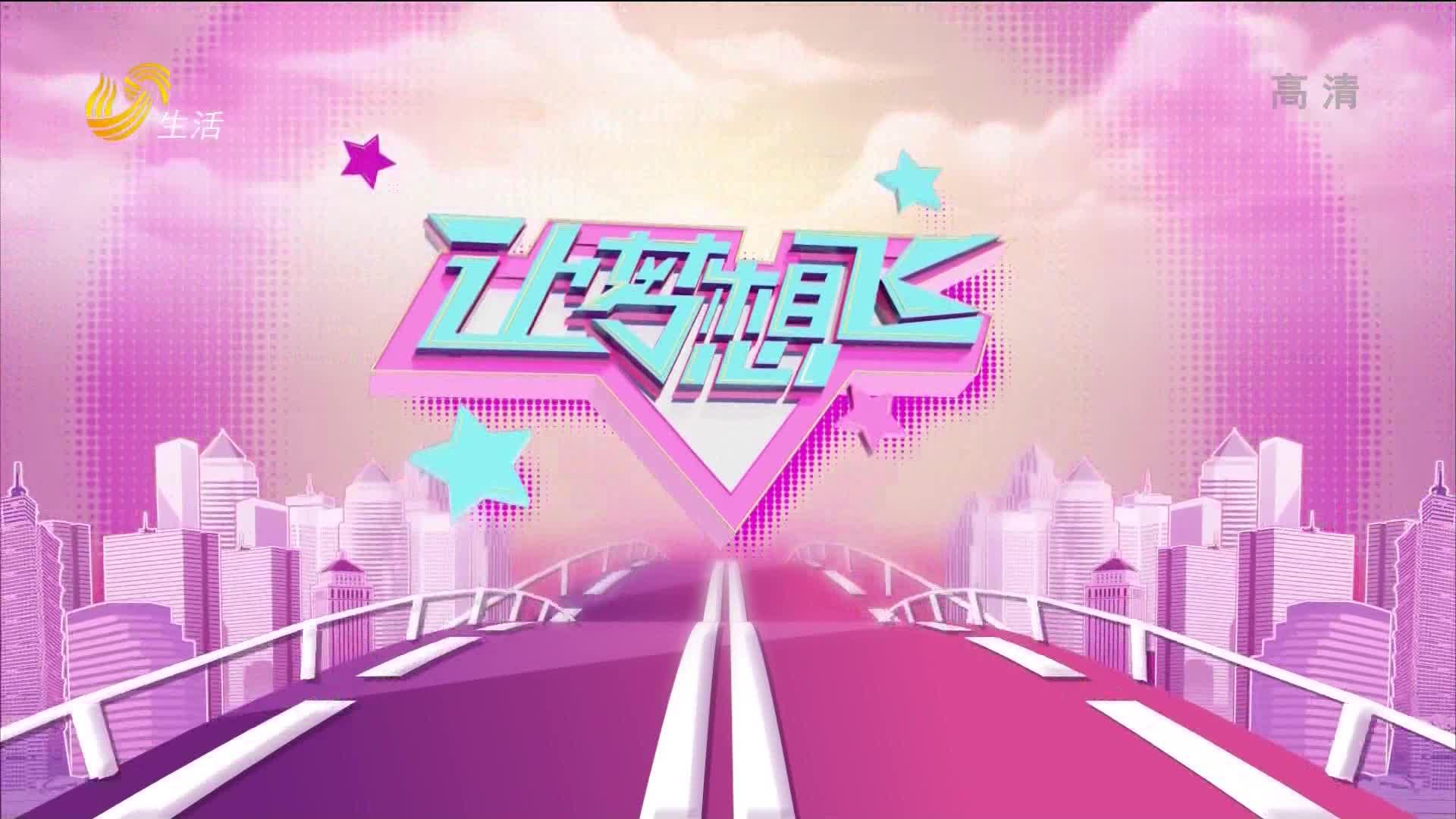 20210226《让梦想飞》:舞王同台秀舞技