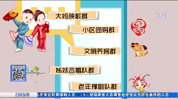 """聚焦抗""""疫"""":社区党支部书记""""潜伏记"""""""