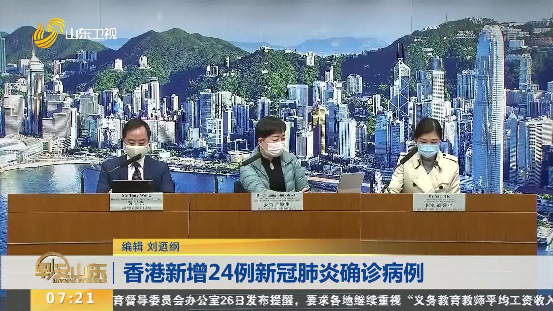 香港新增24例新冠肺炎确诊病例