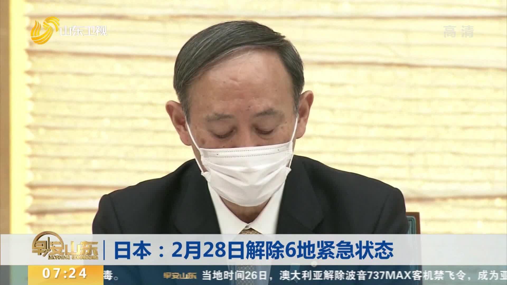 日本:2月28日解除6地紧急状态