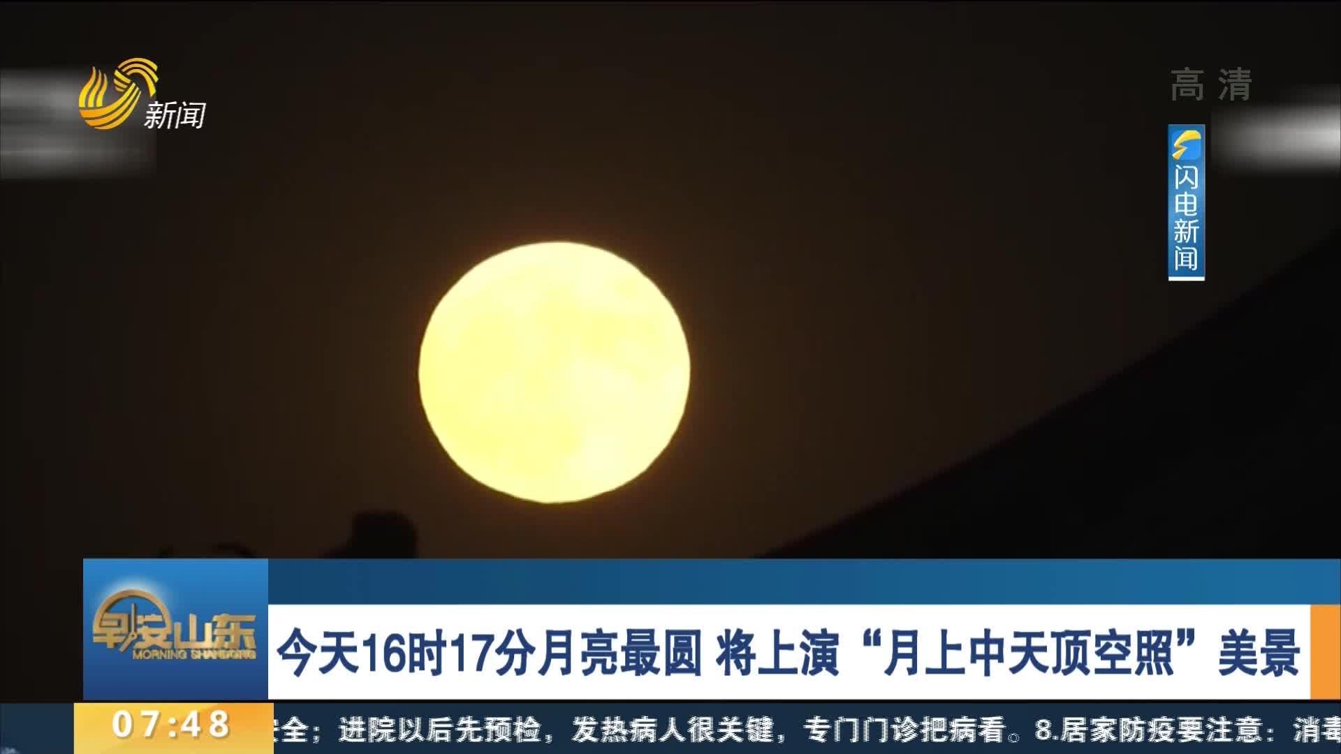 """今天16时17分月亮最圆 将上演""""月上中天顶空照""""美景"""