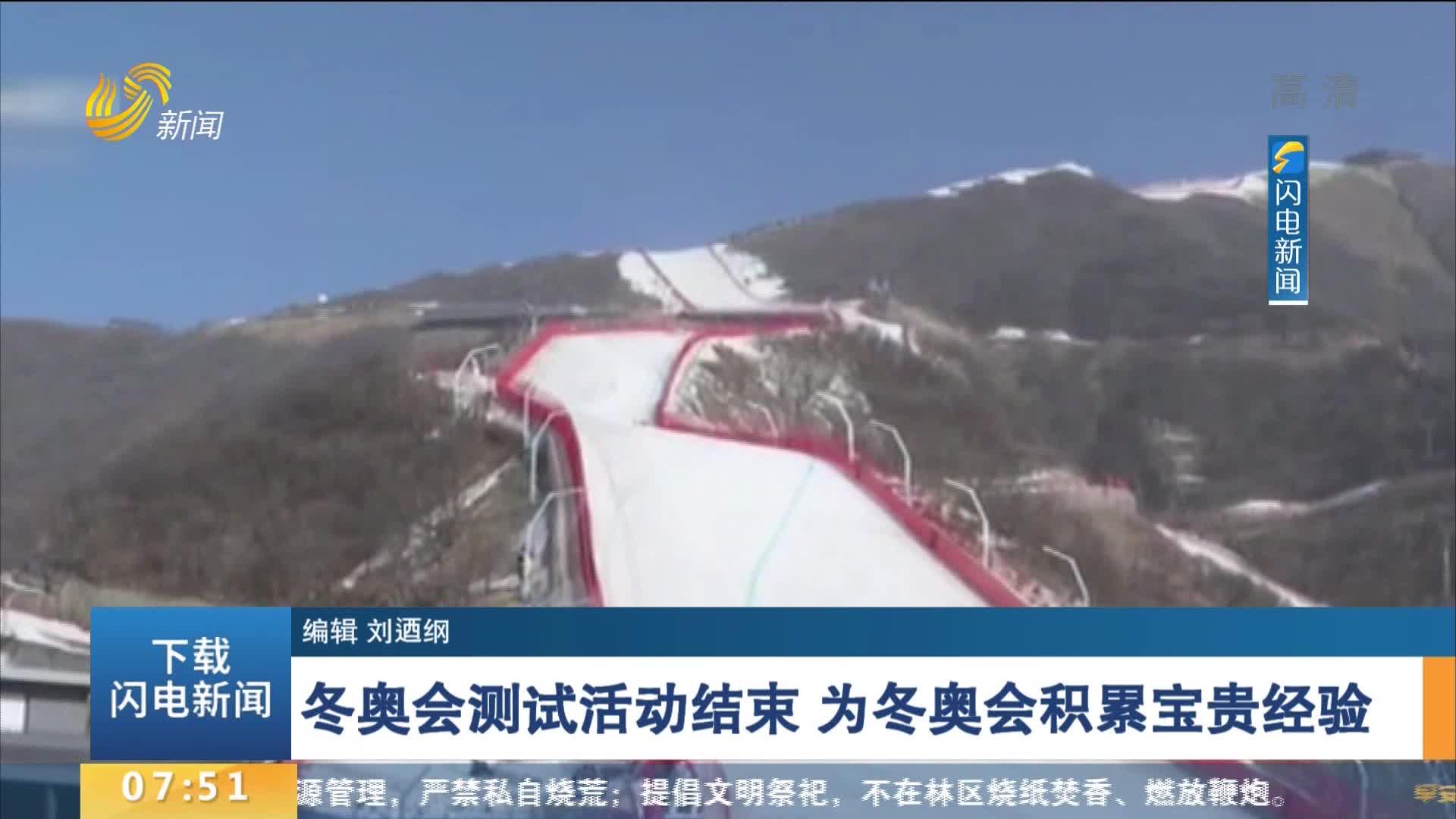 冬奥会测试活动结束 为冬奥会积累宝贵经验