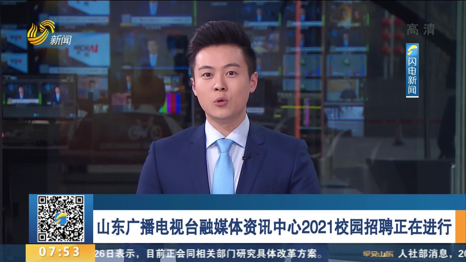 山东广播电视台融媒体资讯中心2021校园招聘正在进行