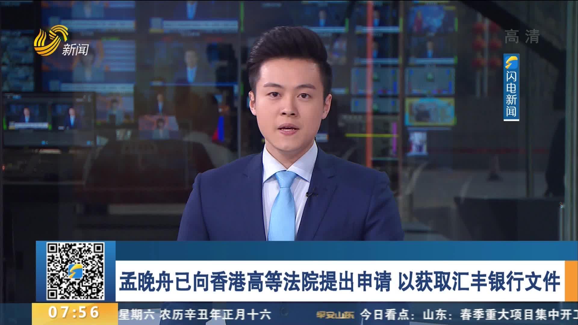 孟晚舟已向香港高等法院提出申请 以获取汇丰银行文件