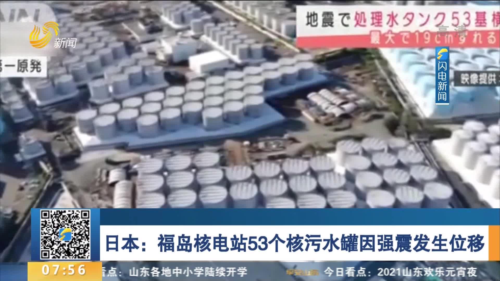 日本:福岛核电站53个核污水罐因强震发生位移