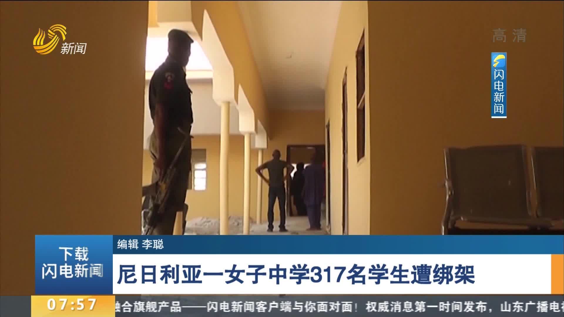 尼日利亚一女子中学317名学生遭绑架