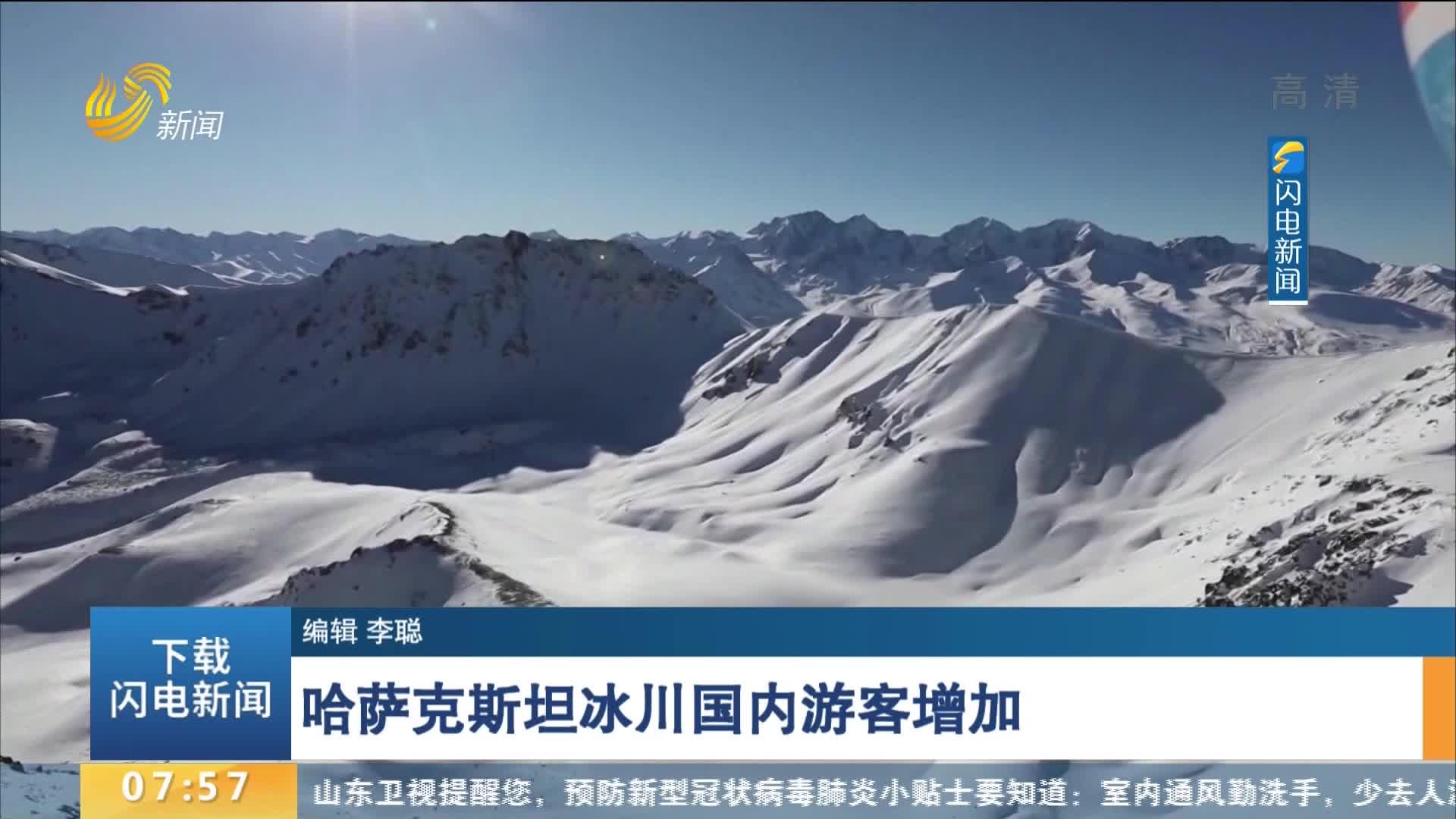 哈萨克斯坦冰川国内游客增加