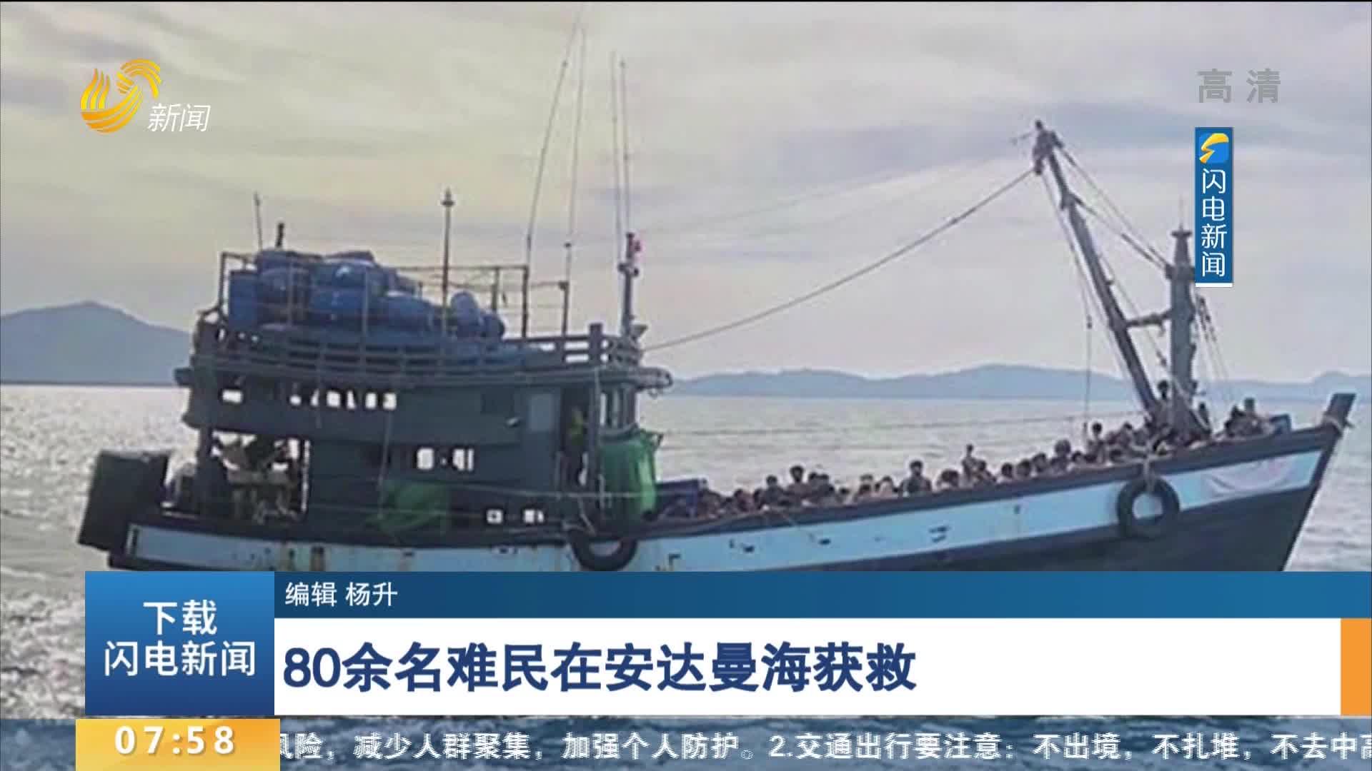 80余名难民在安达曼海获救