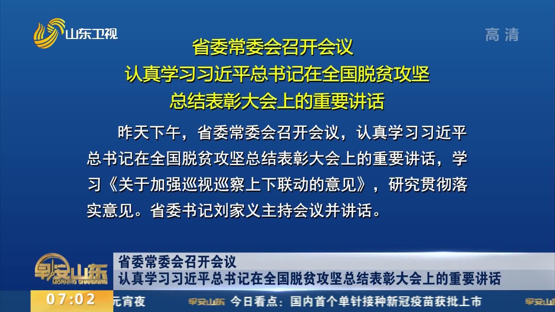 省委常委会召开会议 认真学习习近平总书记在全国脱贫攻坚总结表彰大会上的重要讲话