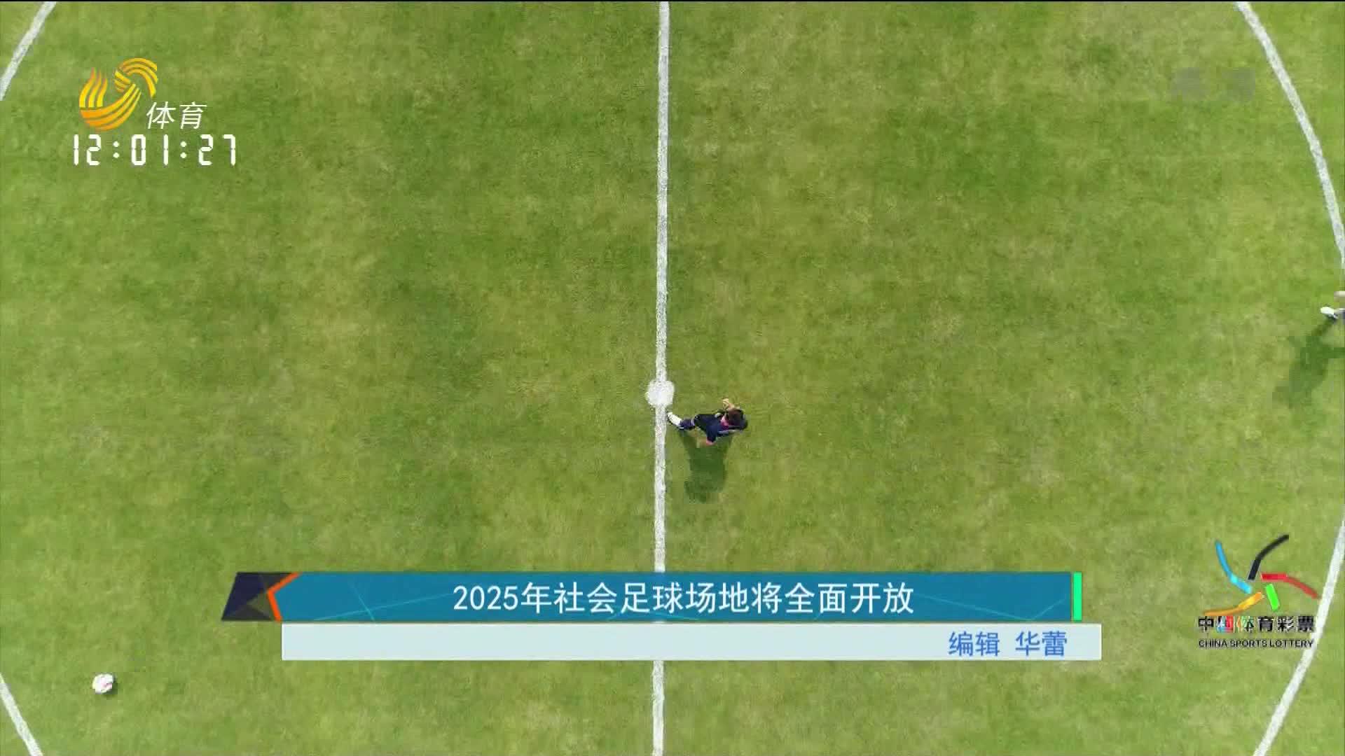 2025年社会足球场地将全面开放