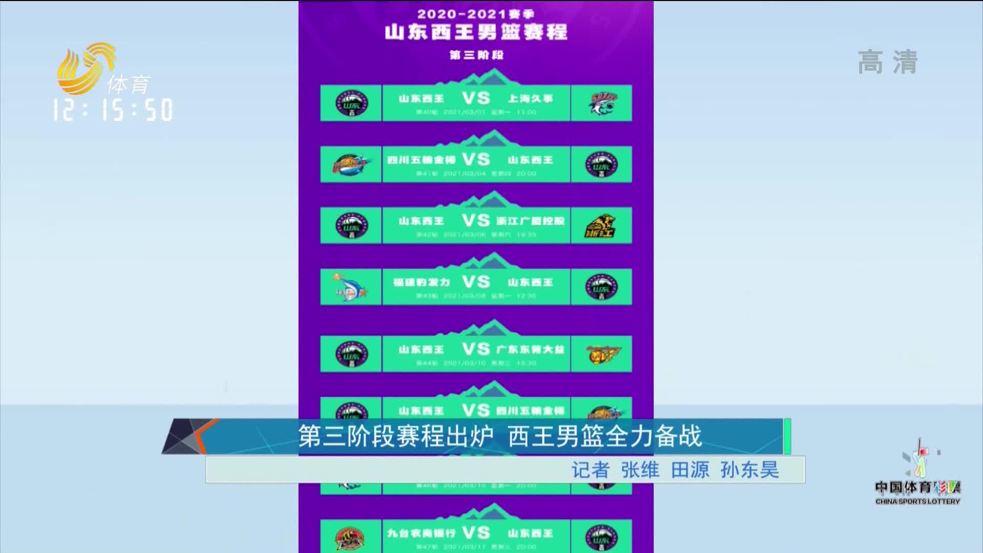 第三阶段赛程出炉 西王男篮全力备战