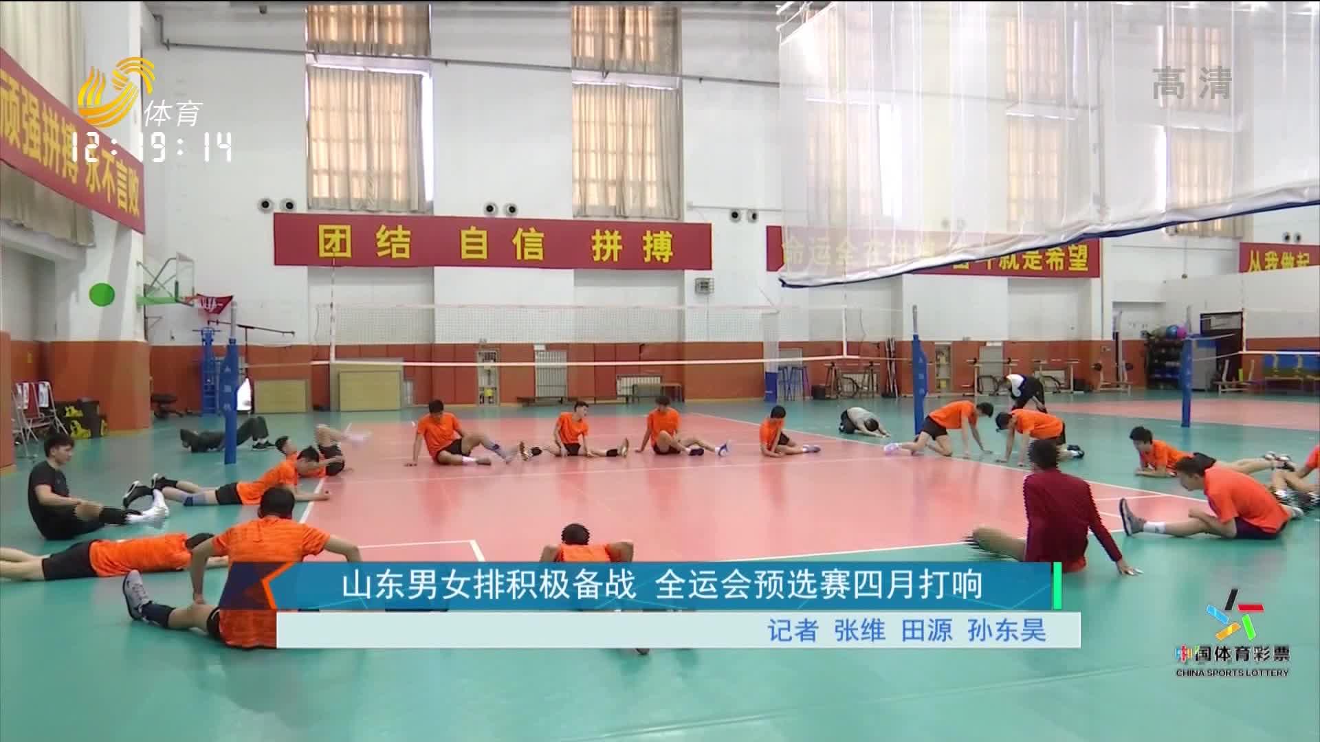 山东男女排积极备战 全运会预选赛四月打响