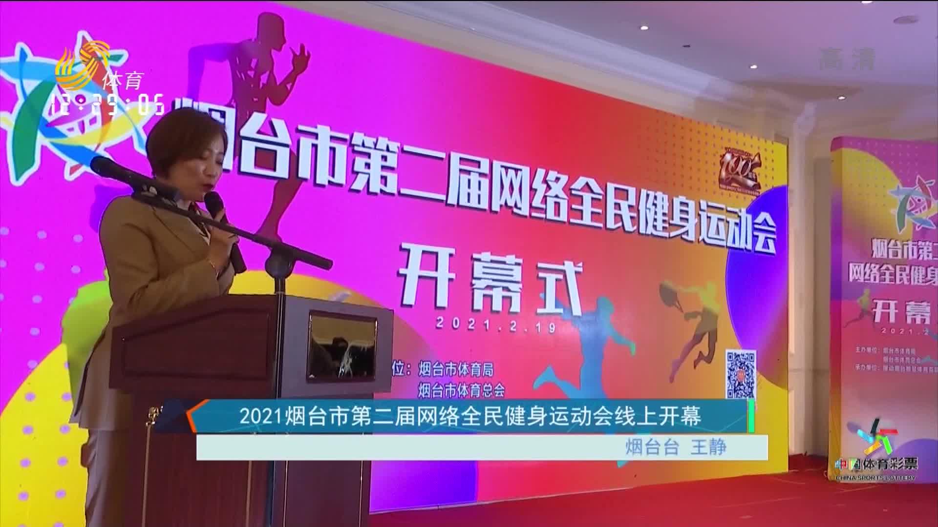 2021烟台市第二届网络全民健身运动会线上开幕