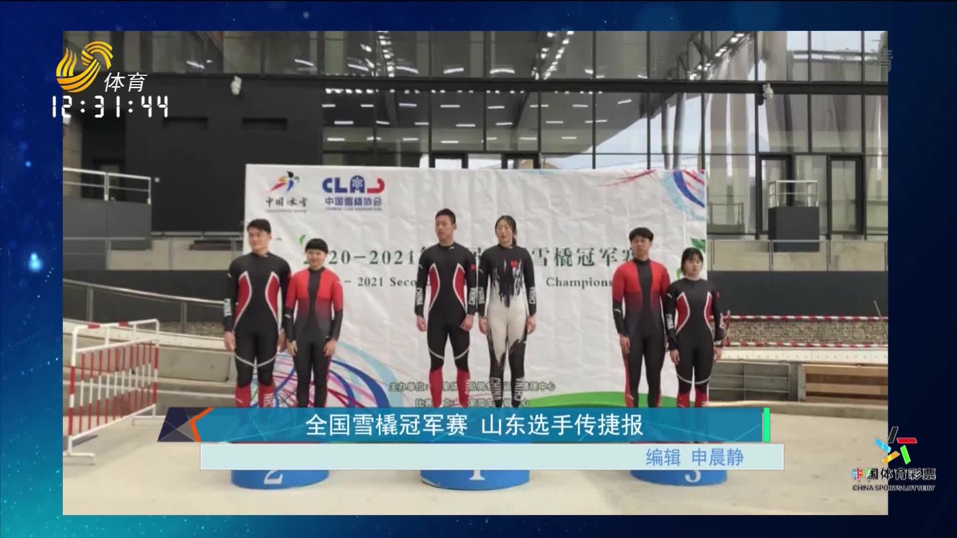 全国雪橇冠军赛 山东选手传捷报