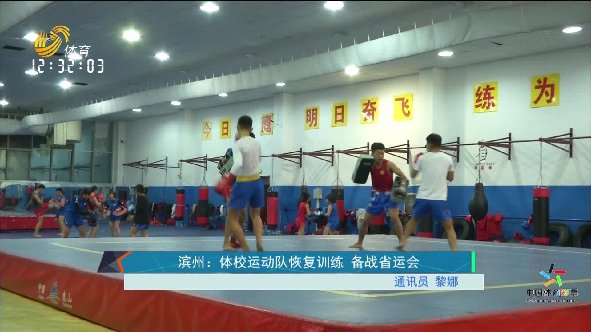 滨州:体校运动队恢复训练 备战省运会