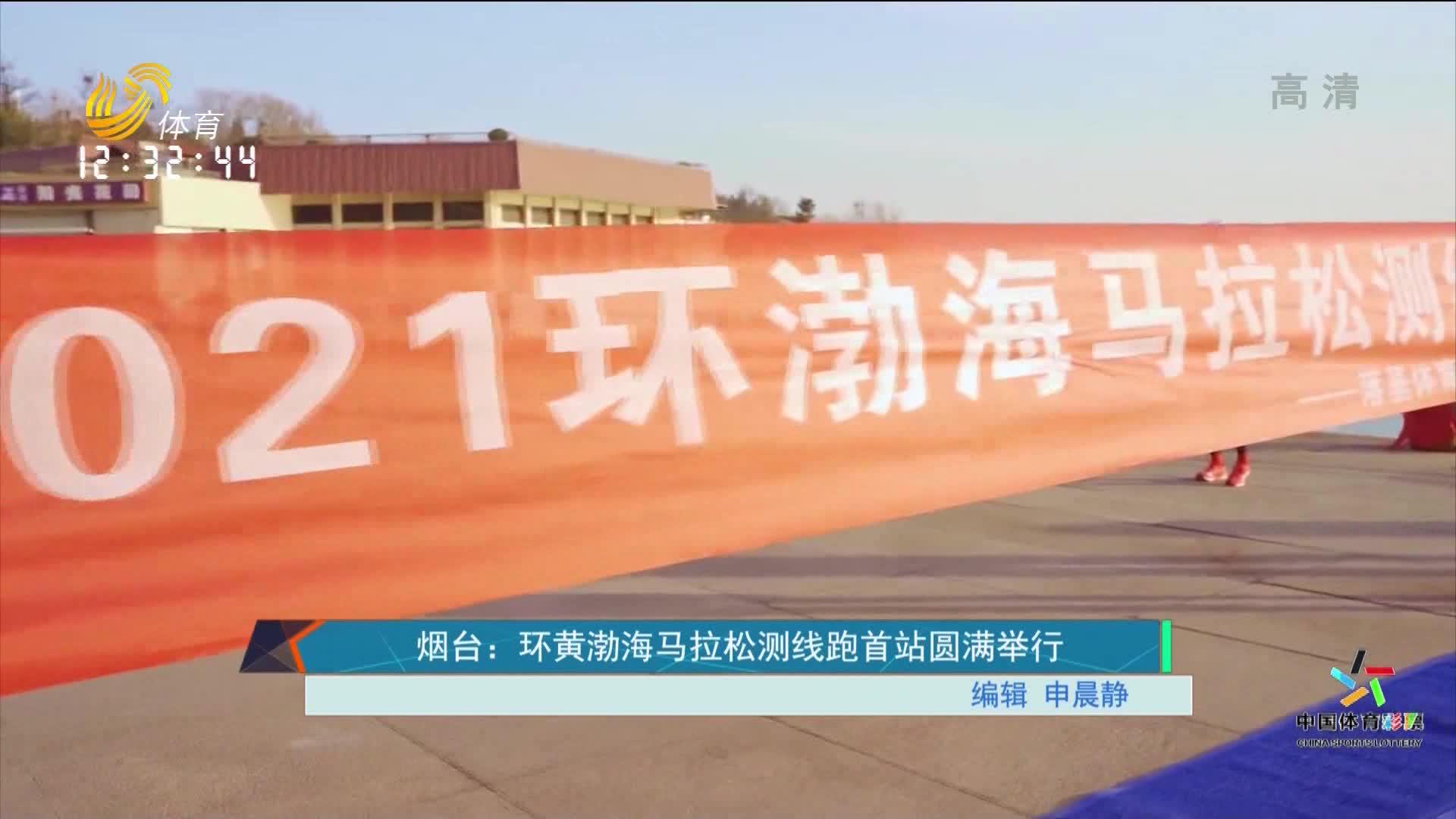 烟台:环黄渤海马拉松测线跑首站圆满举行