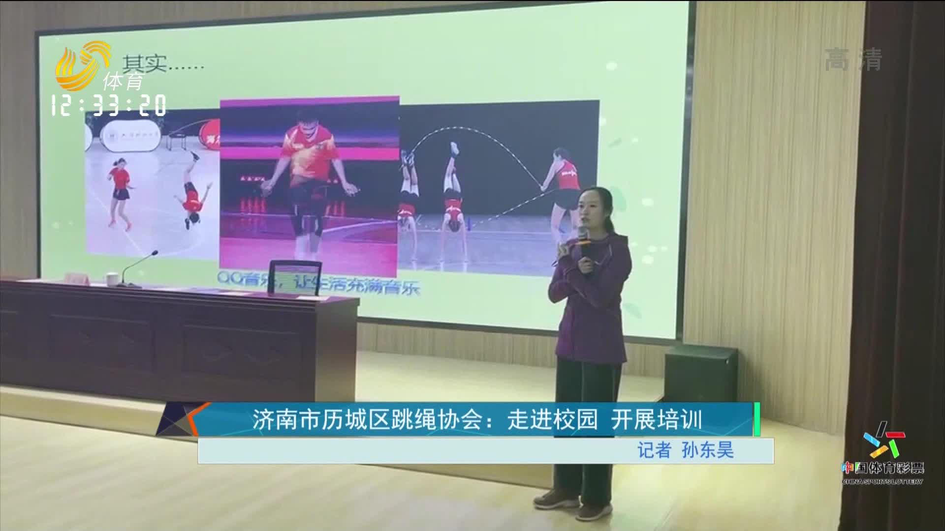 济南市历城区跳绳协会:走进校园 开展培训