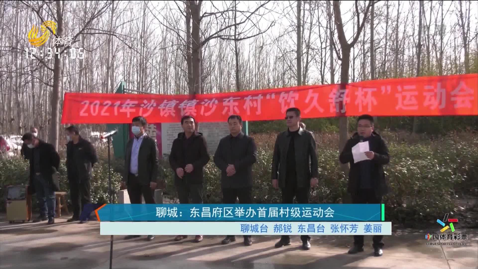 聊城:东昌府区举办首届村级运动会
