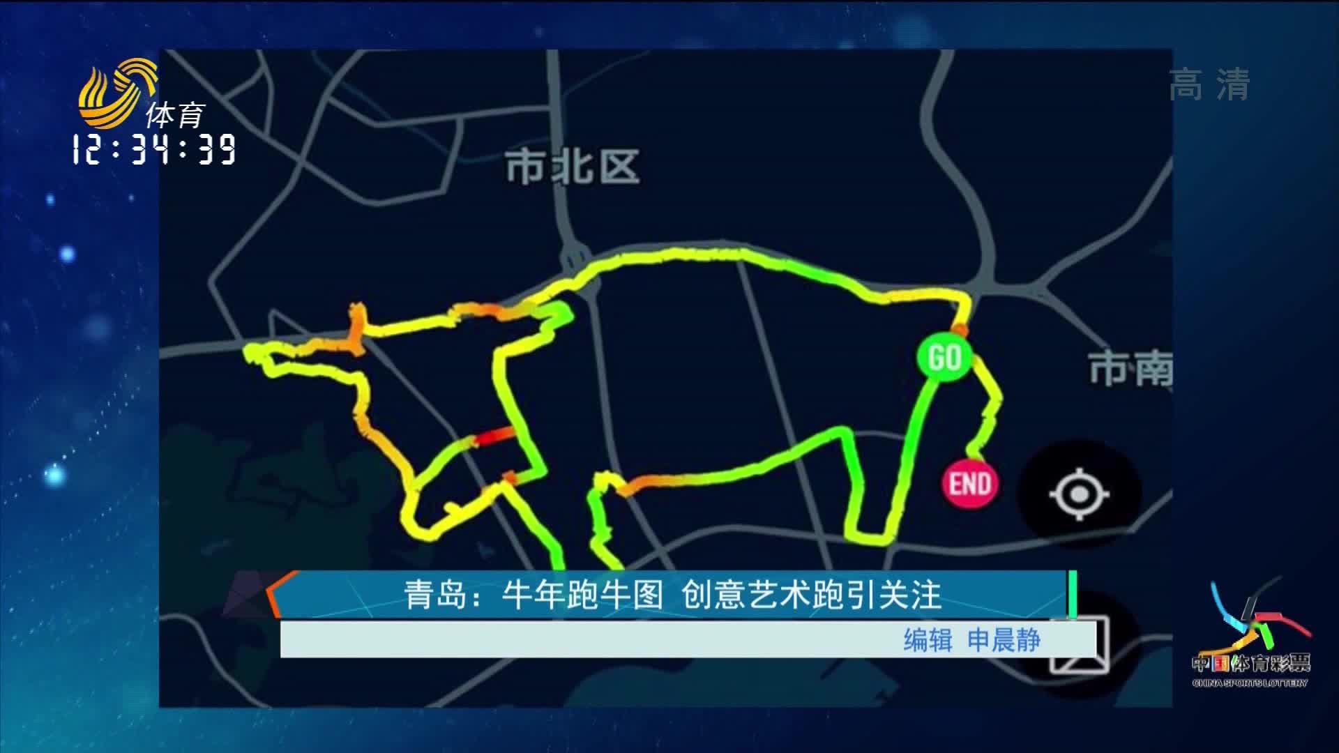 青岛:牛年跑牛图 创意艺术跑引关注
