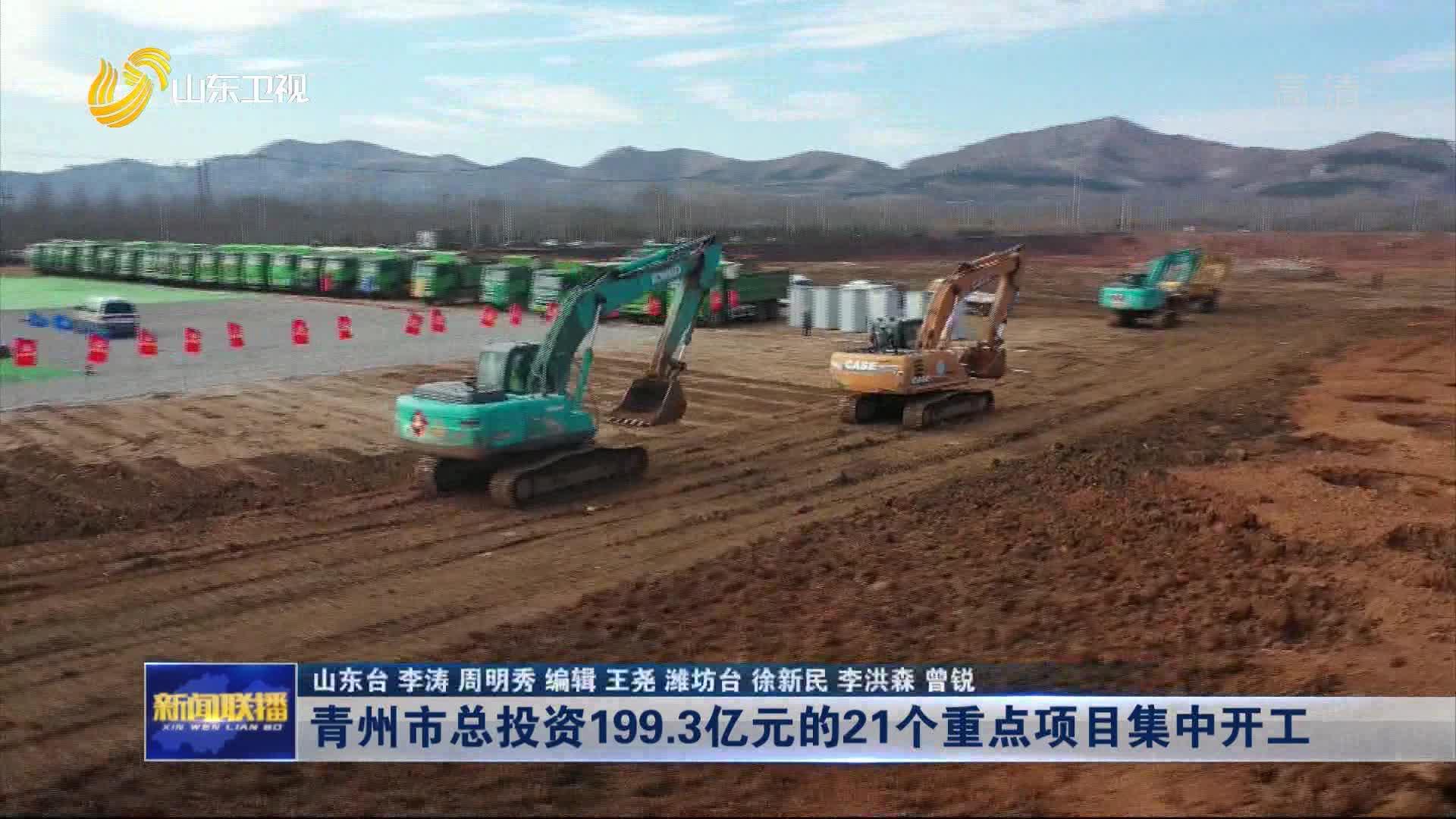 青州市总投资199.3亿元的21个重点项目集中开工