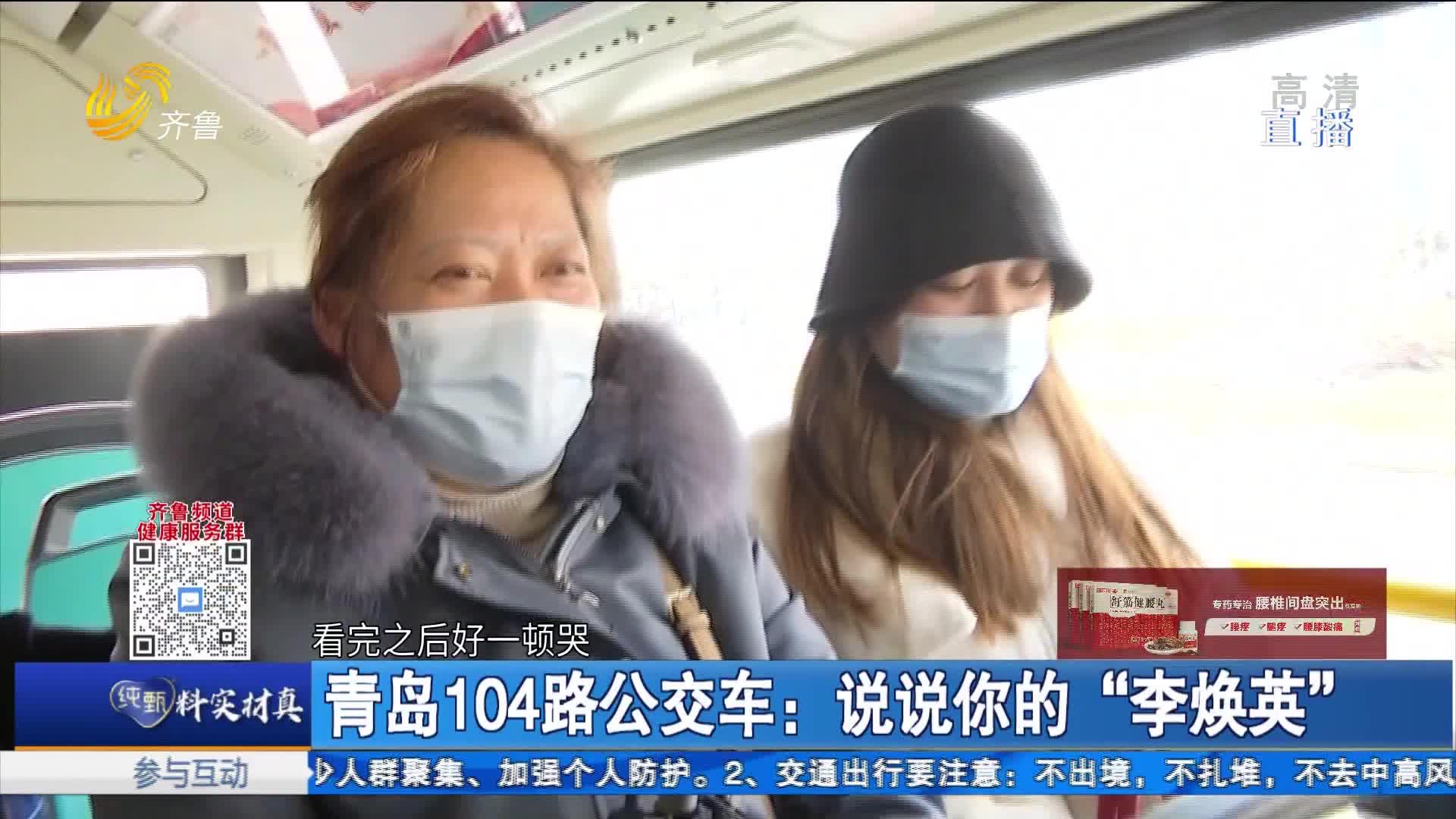 """青岛104路公交车:说说你的""""李焕英"""""""