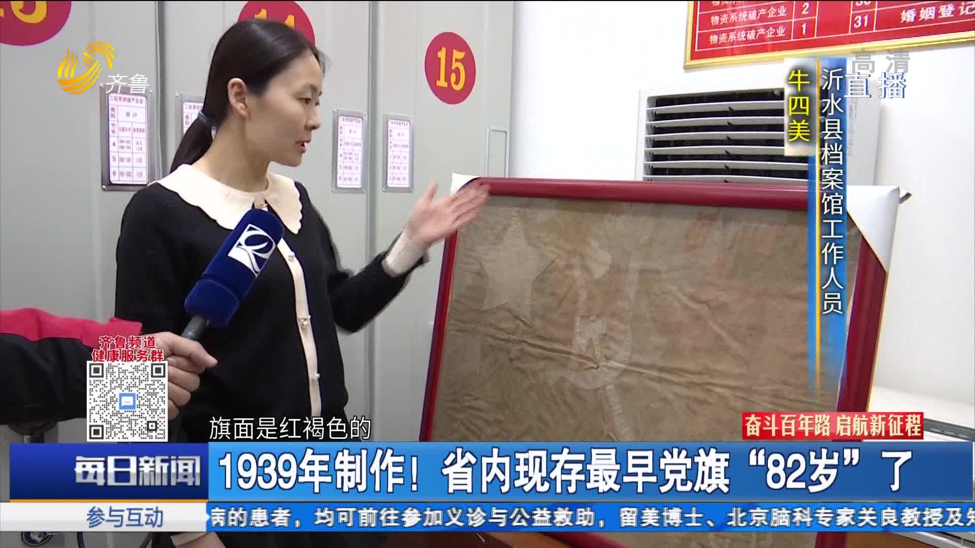 """1939年制作!省内现存最早党旗""""82岁""""了"""