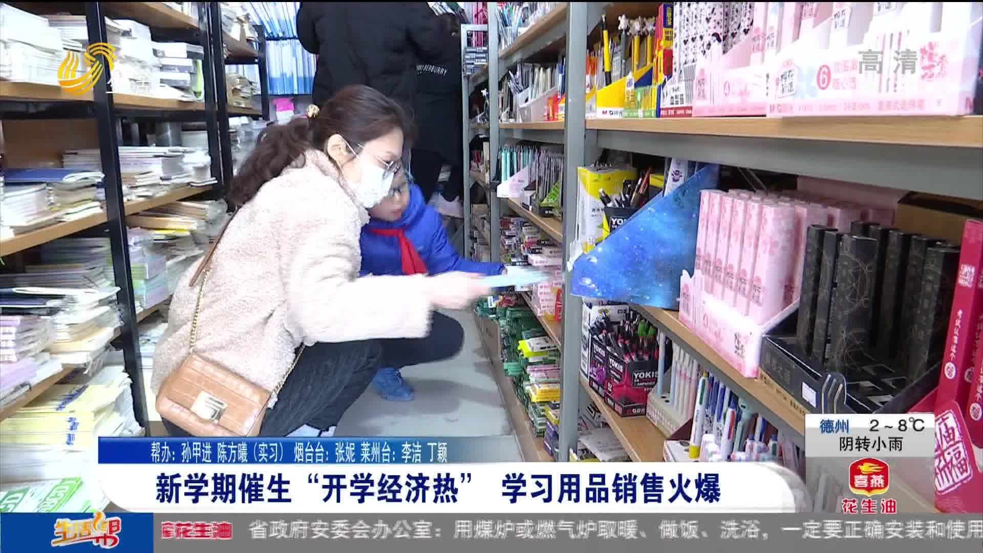 """新学期催生""""开学经济热"""" 学习用品销售火爆"""