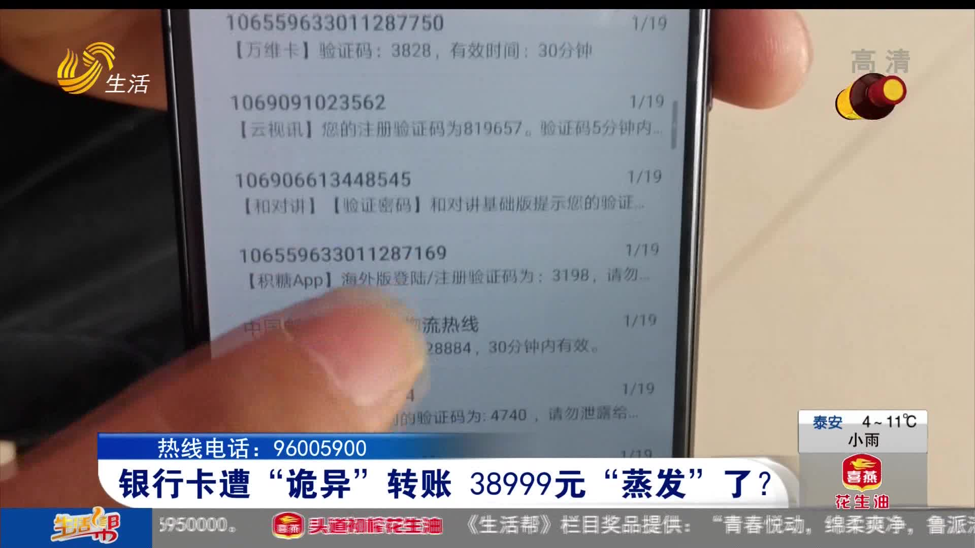 """银行卡遭""""诡异""""转账 38999元""""蒸发""""了?"""