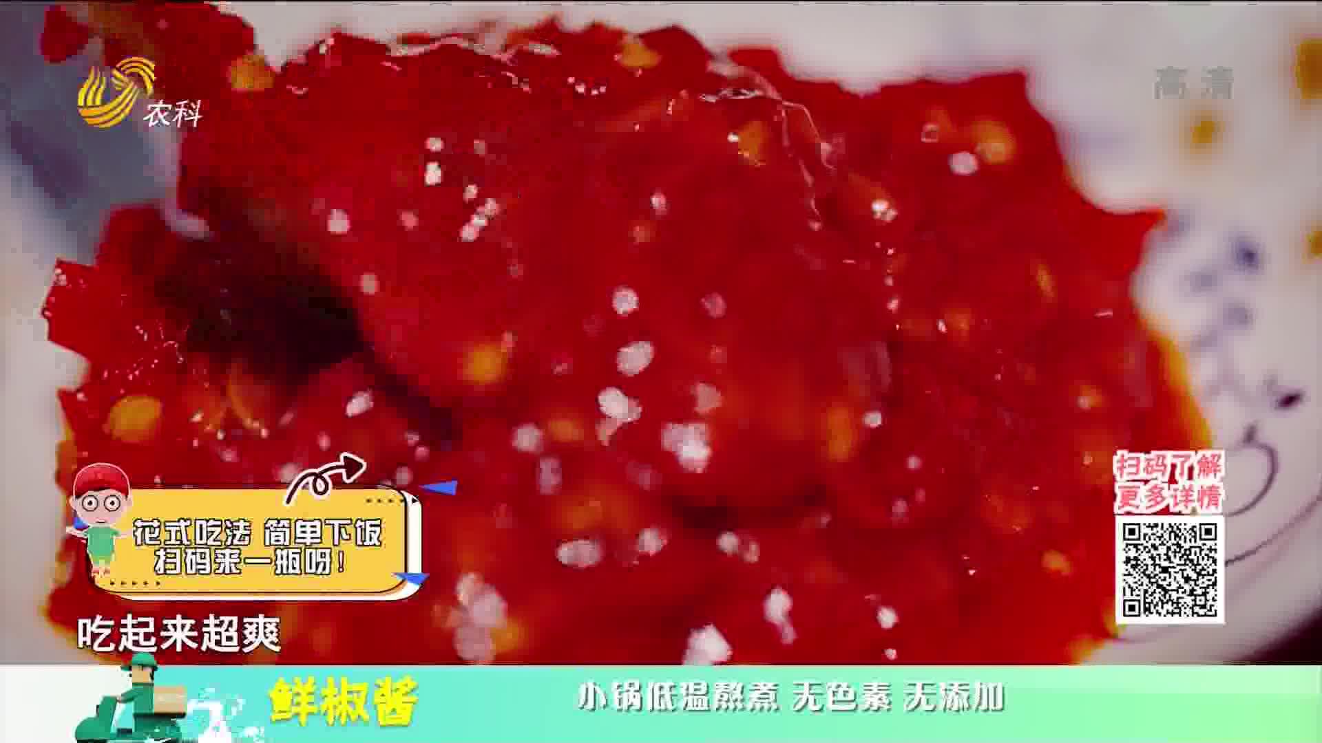 20210227《中国原产递》:鲜椒酱