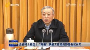 """全省村(社区)""""两委""""换届工作动员部署会议召开"""
