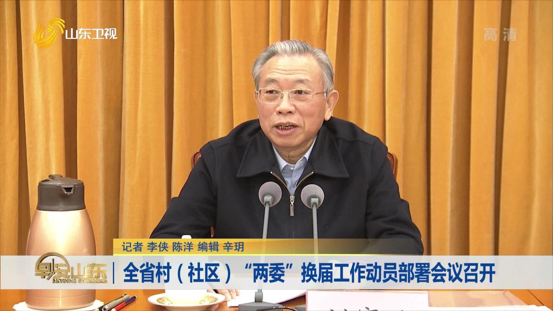 """全省村(社区)""""两委""""换届工作动员安排会议召开"""