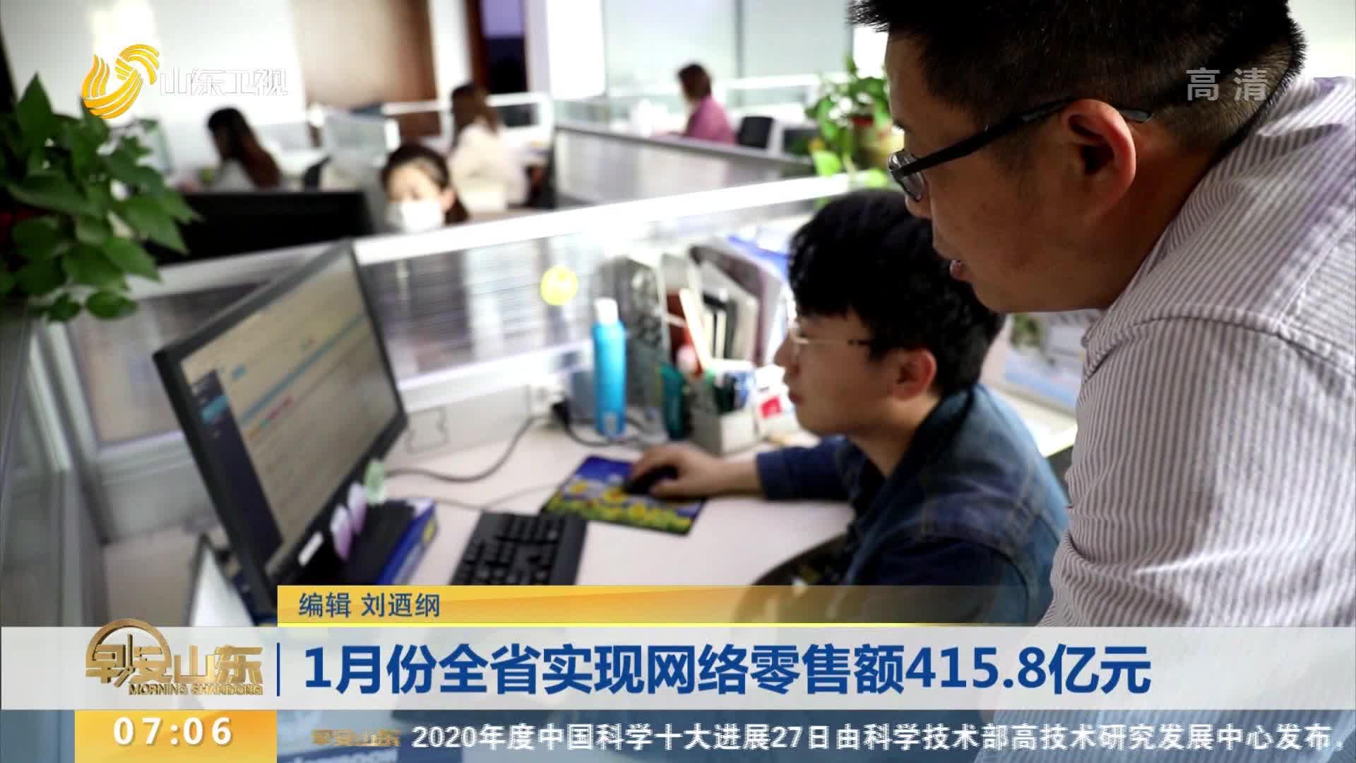 1月份全省实现网络零售额415.8亿元
