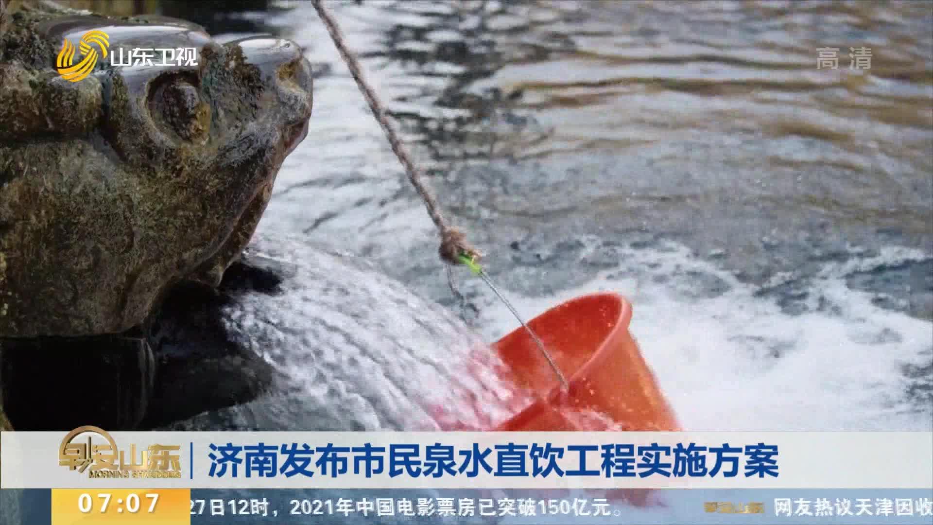 济南发布市民泉水直饮工程实施方案