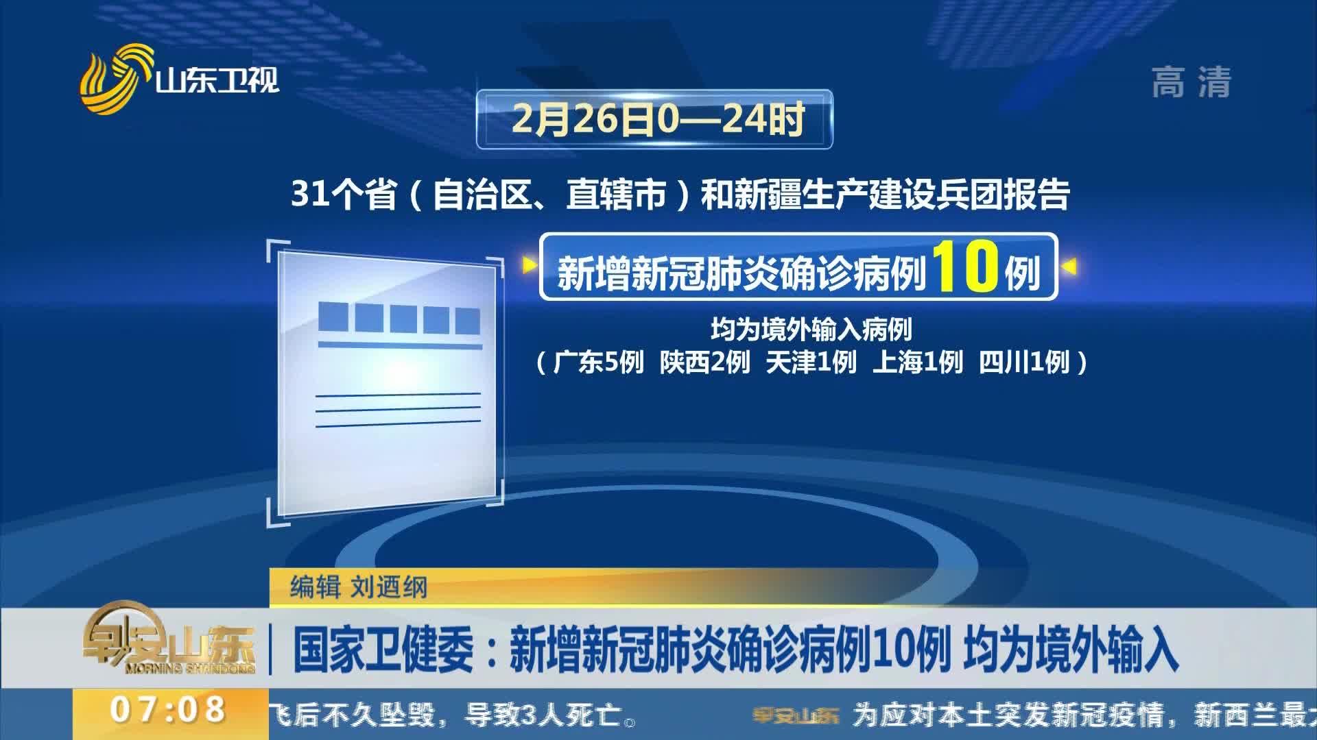 国家卫健委:新增新冠肺炎确诊病例10例 均为境外输入
