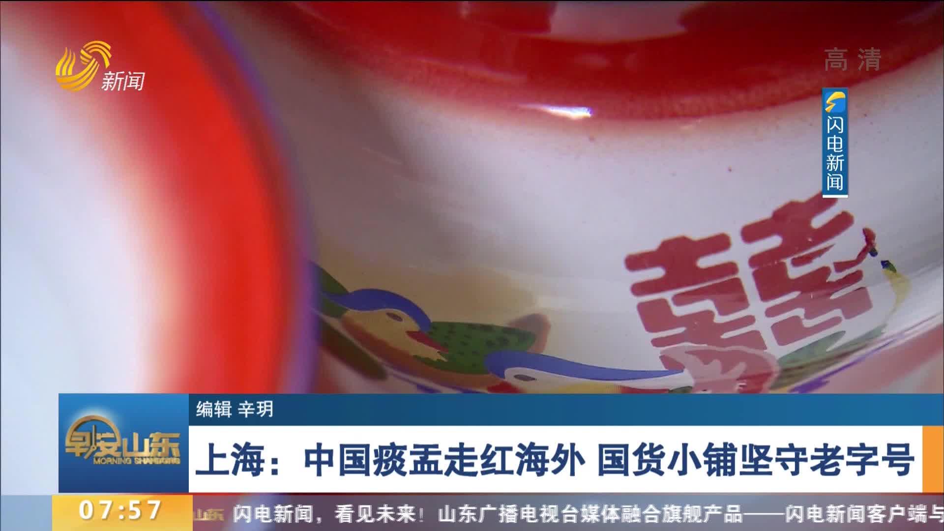 上海:中国痰盂走红海外 国货小铺坚守老字号