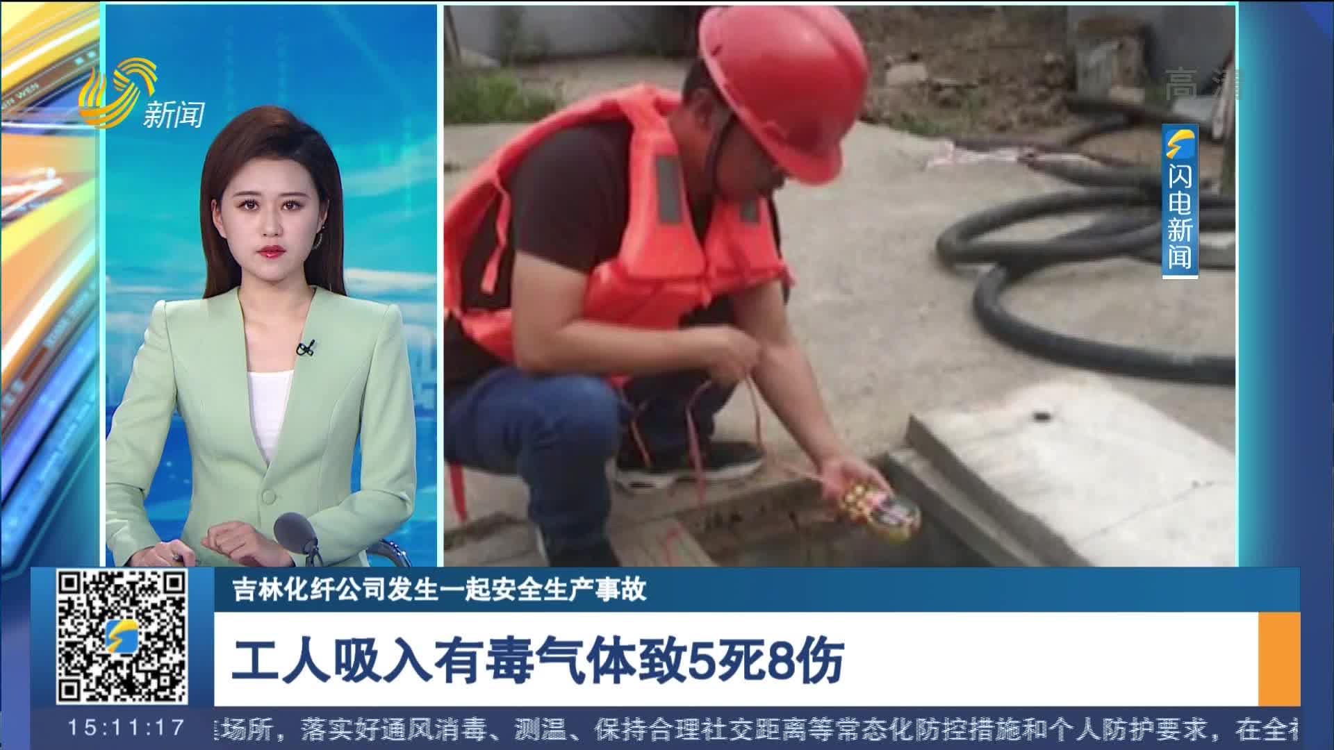 【吉林化纤公司发生一起安全生产变乱】工人吸入有毒气体致5死8伤
