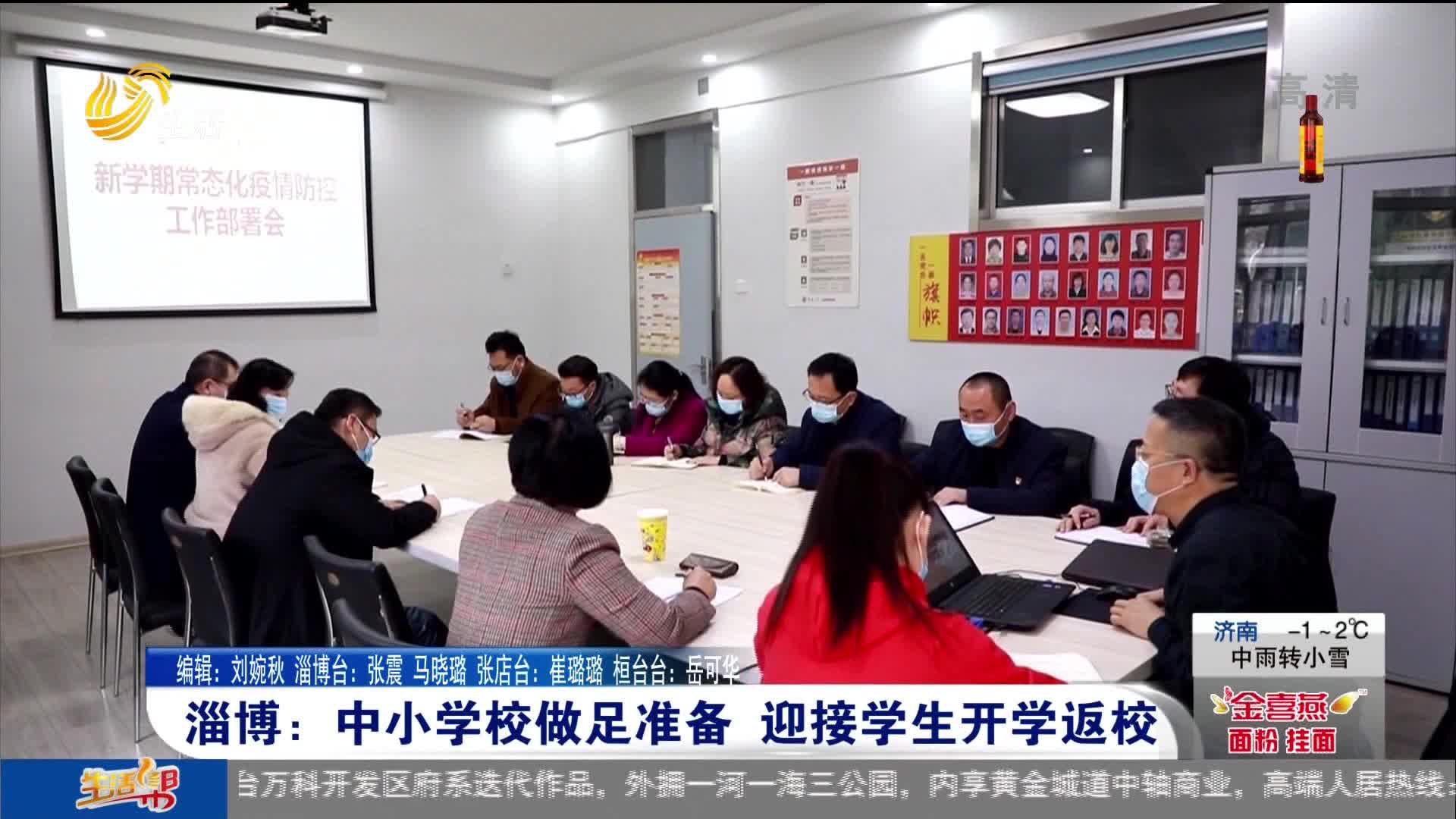 淄博:中小学校做足准备 迎接学生开学返校