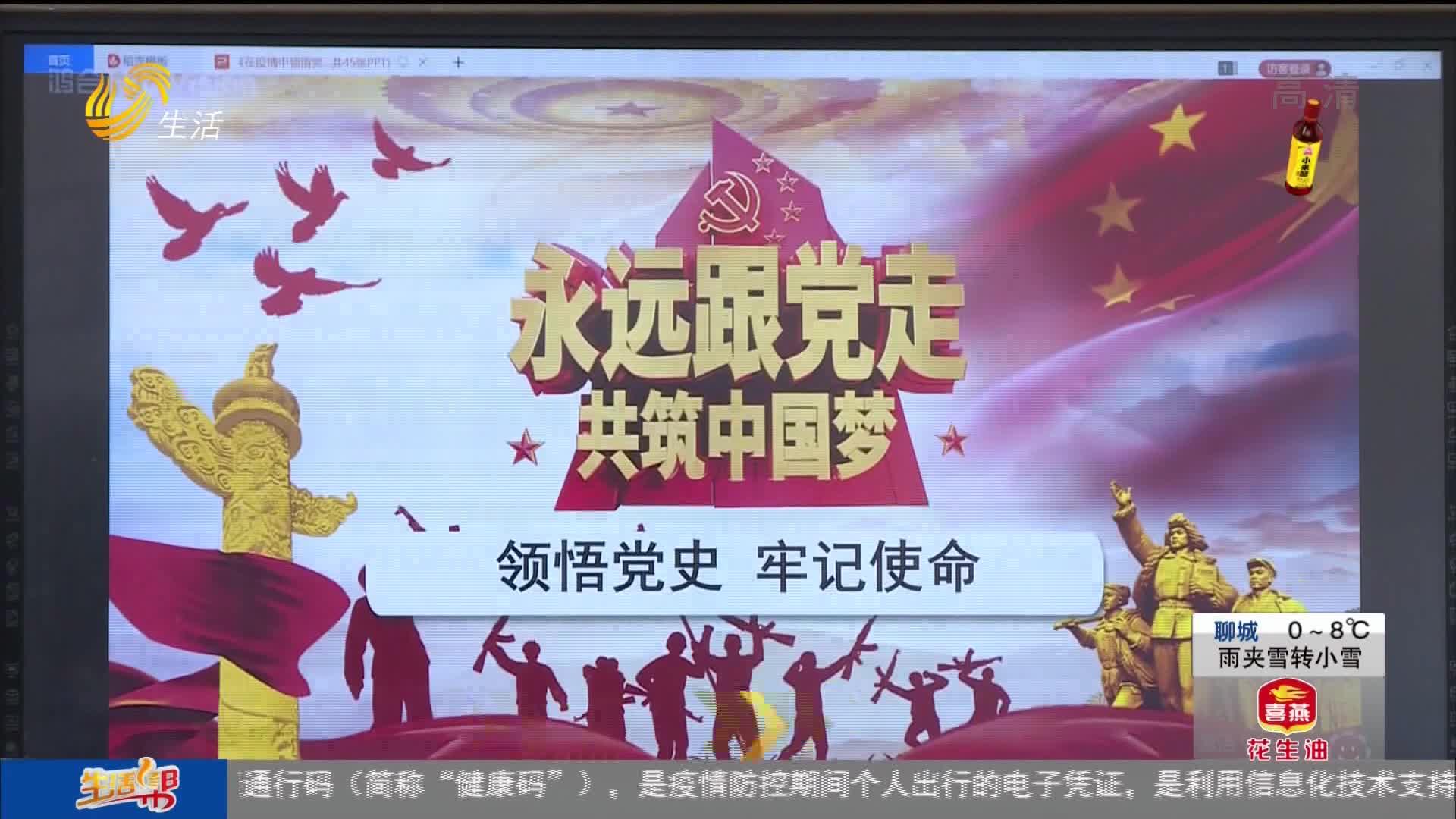 潍坊青州:开学第一课 从党史教育开始