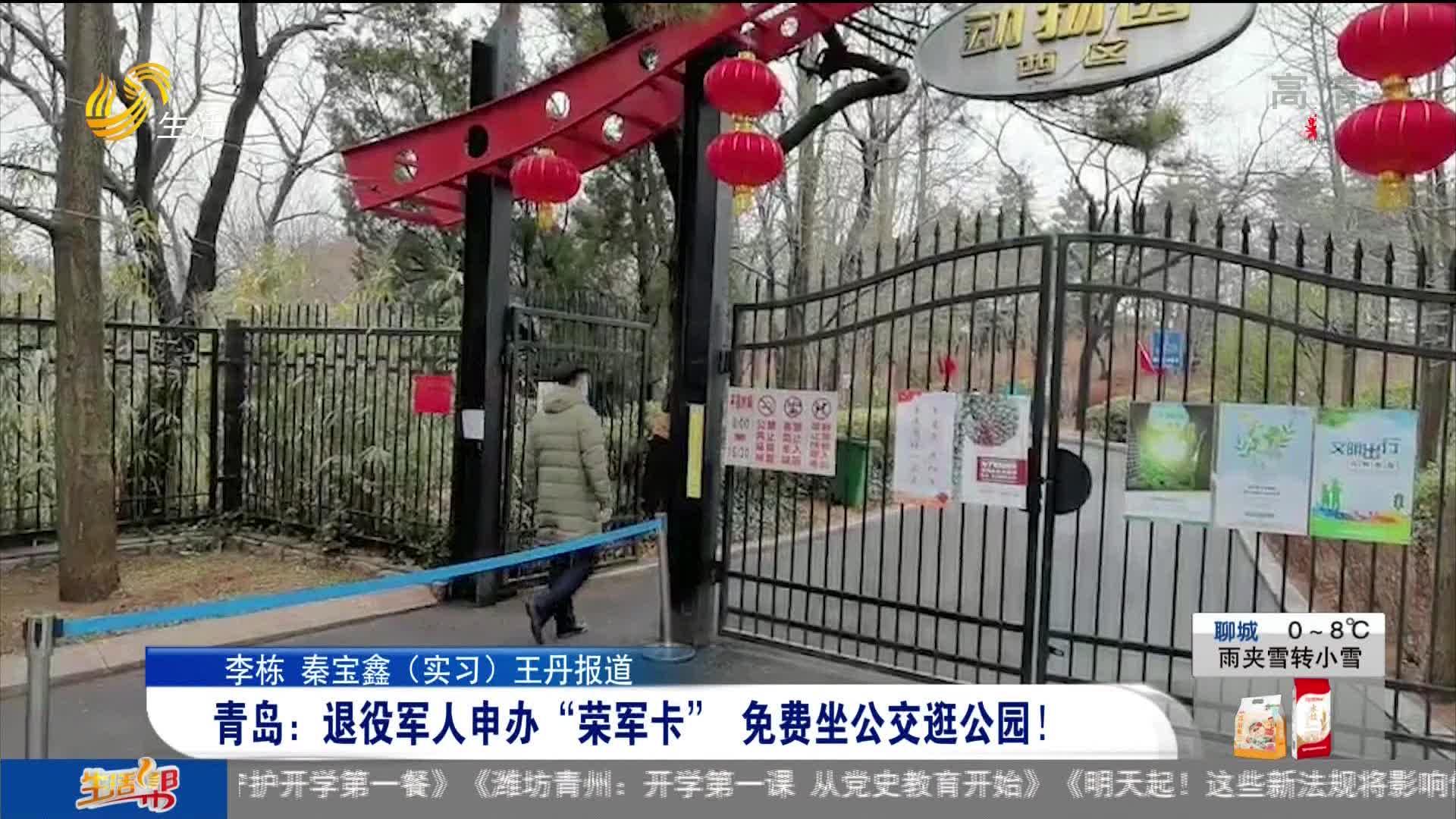 """青岛:退役军人申办""""荣军卡"""" 免费坐公交逛公园!"""